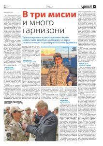https://www.armymedia.bg/wp-content/uploads/2015/06/09-56-213x300.jpg