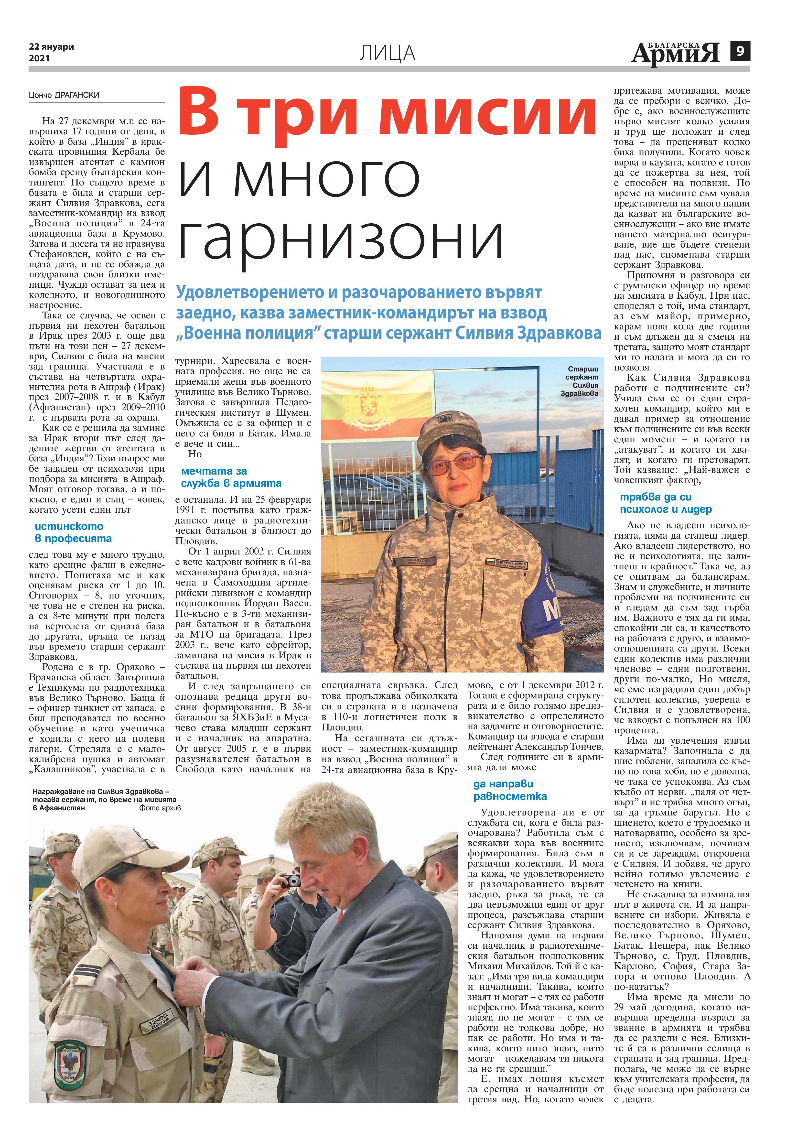 https://www.armymedia.bg/wp-content/uploads/2015/06/09-56.jpg