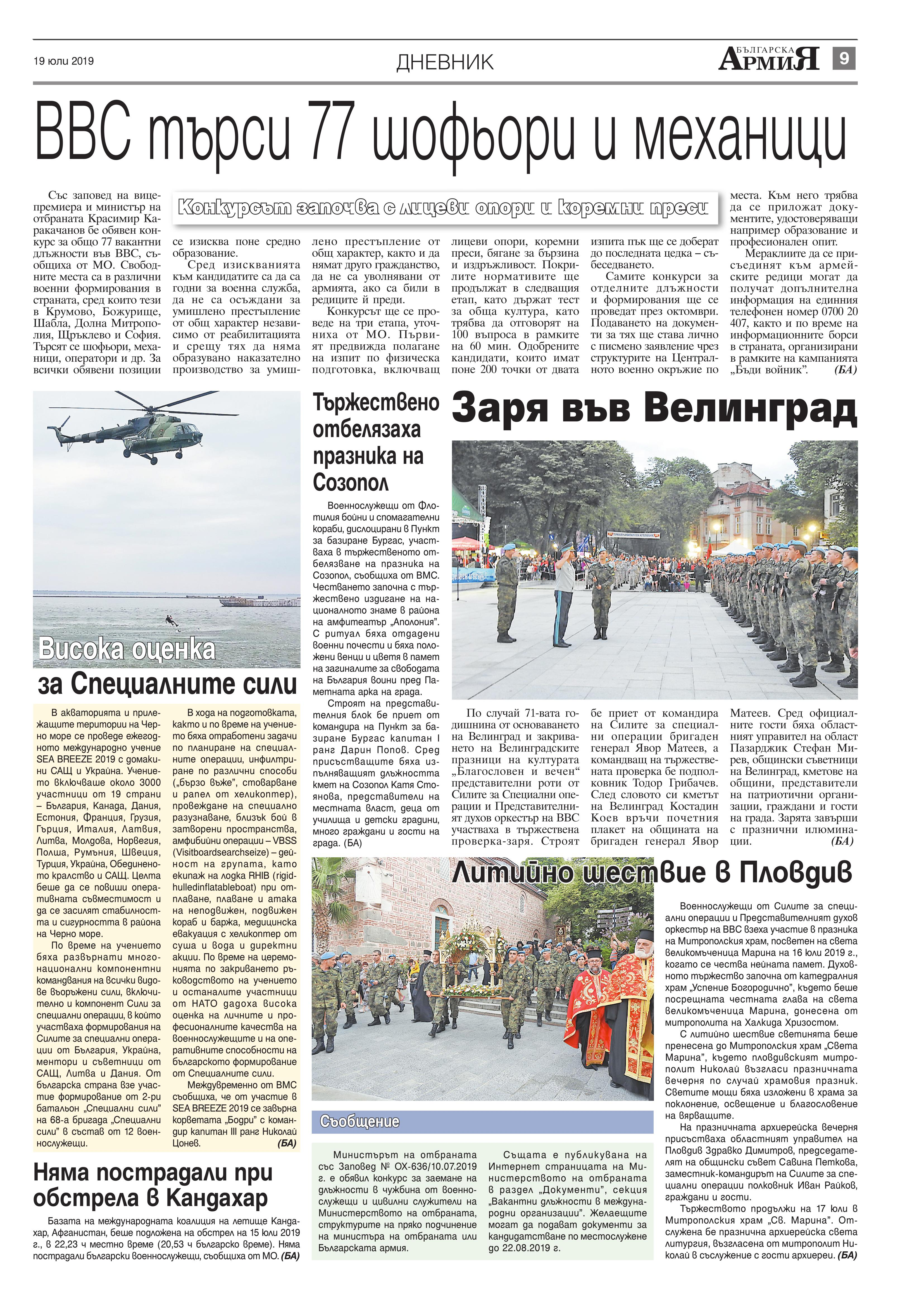 https://www.armymedia.bg/wp-content/uploads/2015/06/09.page1_-101.jpg