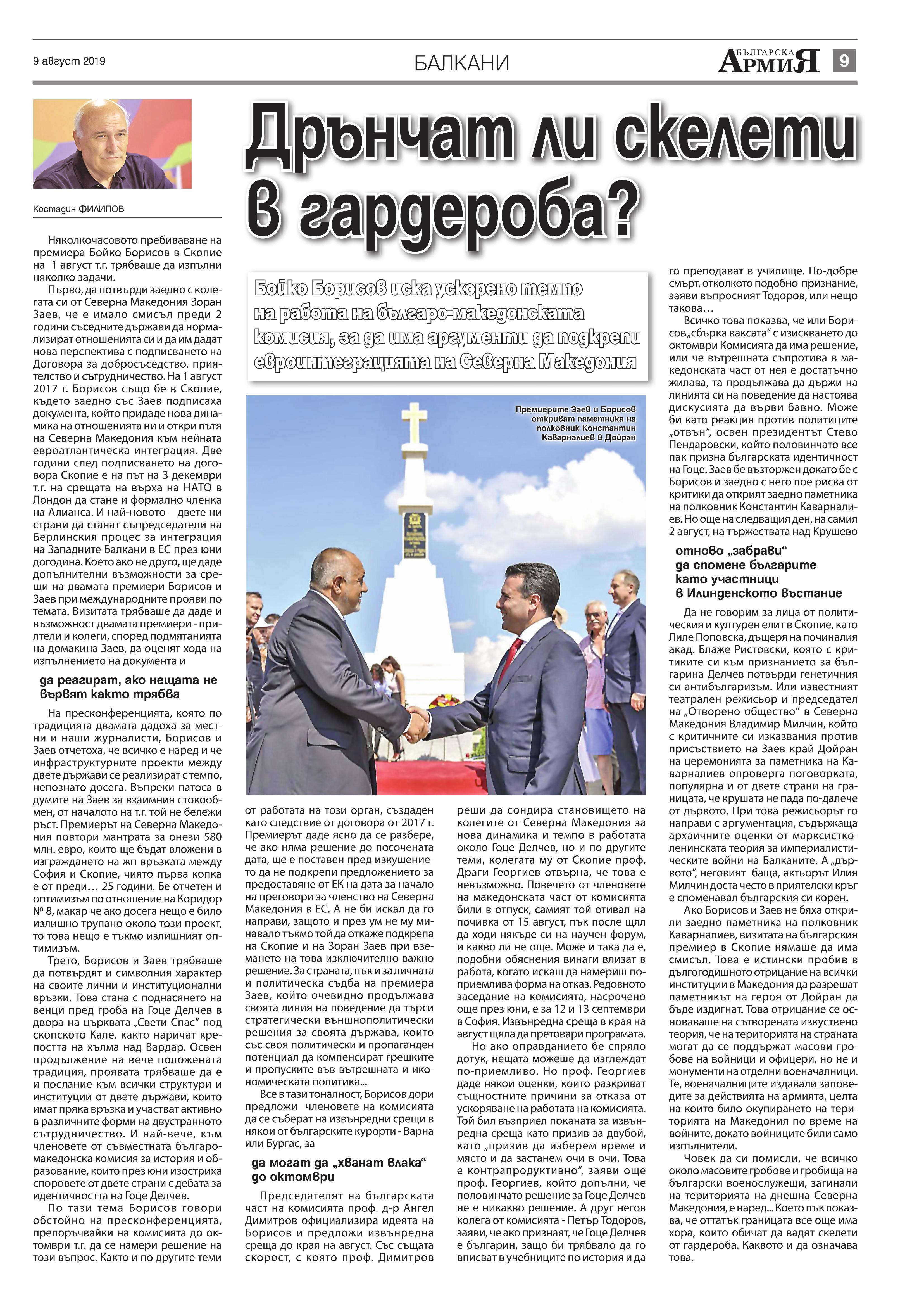 https://www.armymedia.bg/wp-content/uploads/2015/06/09.page1_-104.jpg