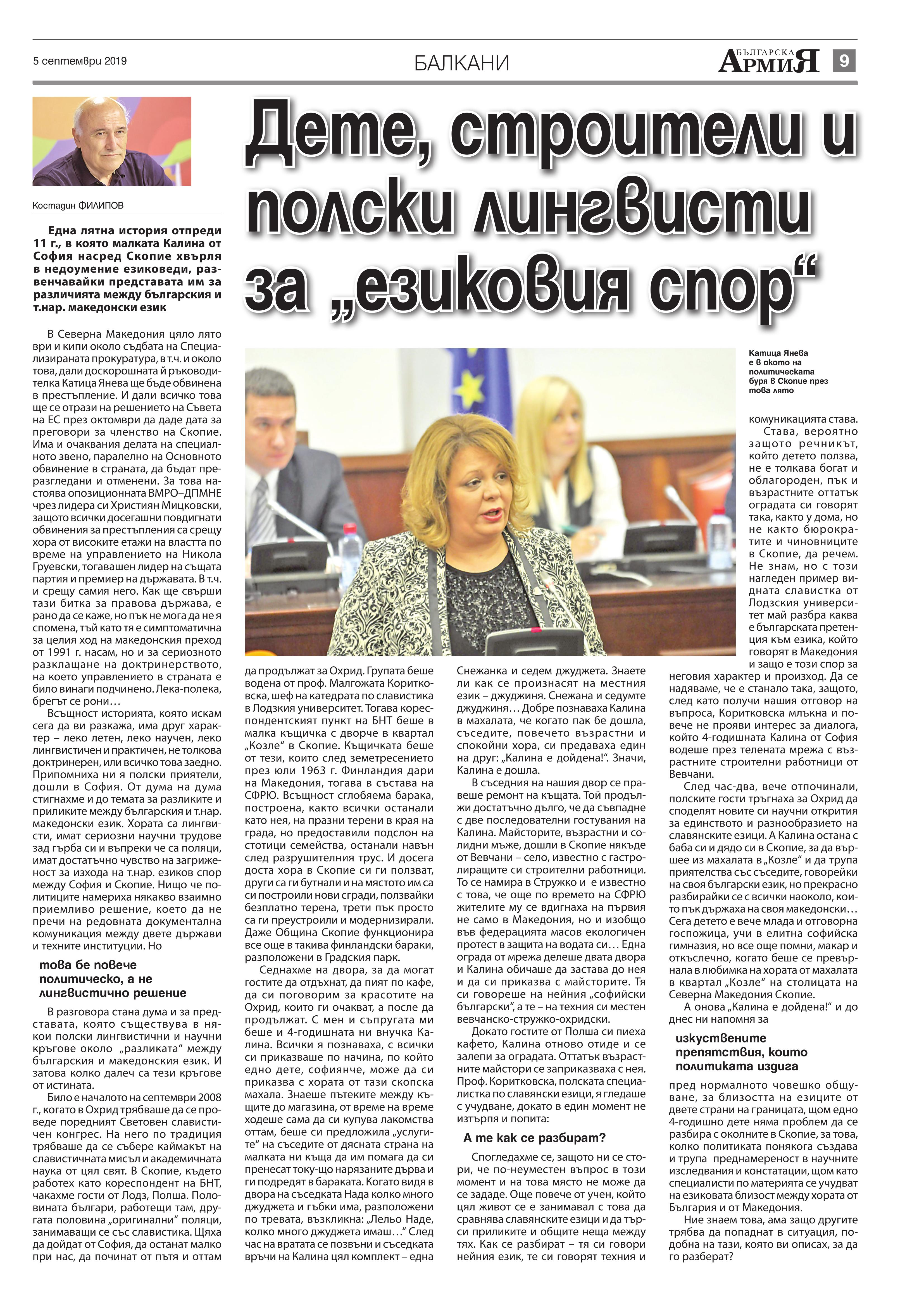 https://www.armymedia.bg/wp-content/uploads/2015/06/09.page1_-106.jpg
