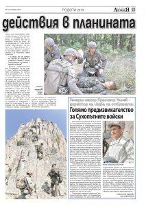 https://www.armymedia.bg/wp-content/uploads/2015/06/09.page1_-108-213x300.jpg