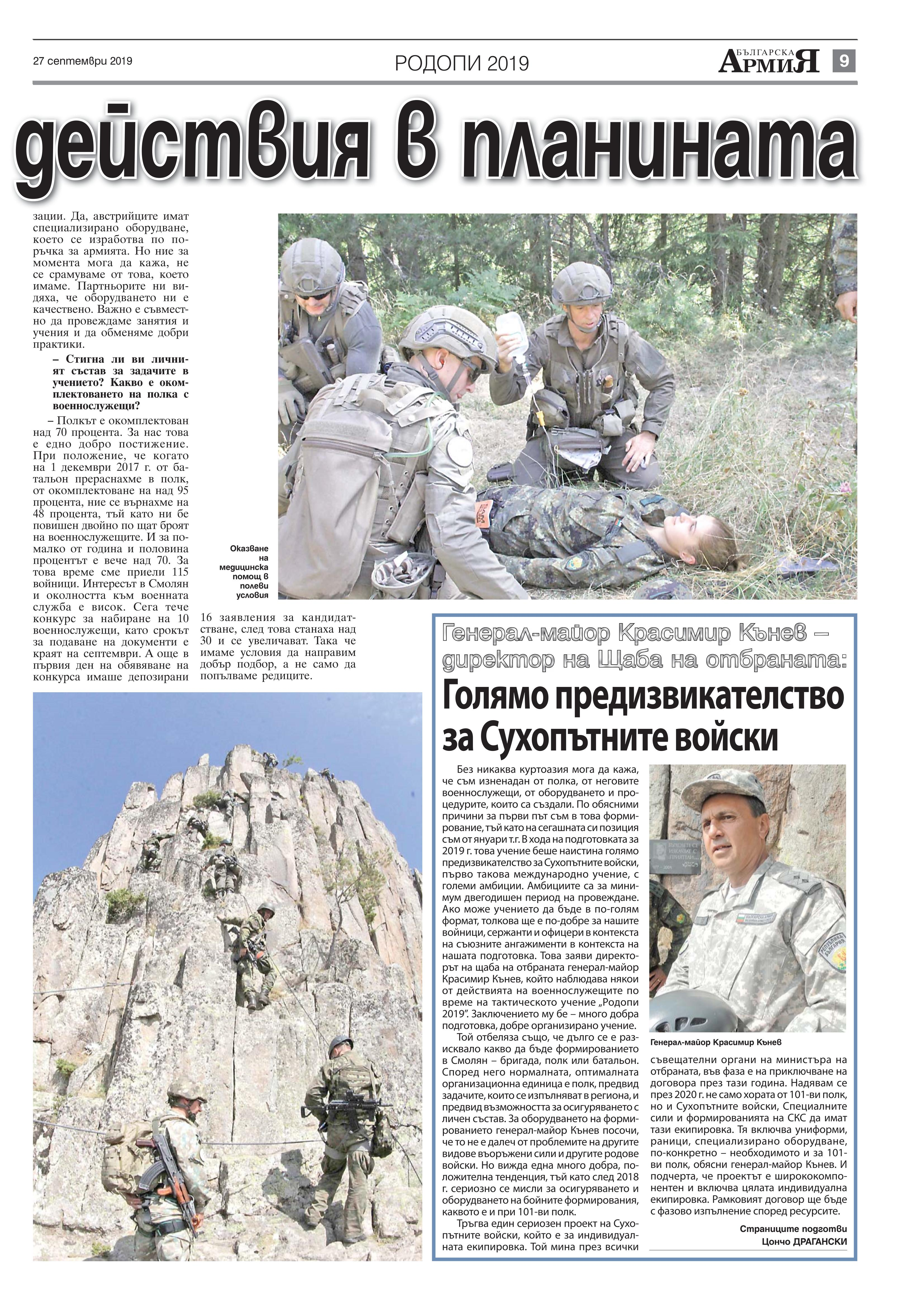 https://www.armymedia.bg/wp-content/uploads/2015/06/09.page1_-108.jpg