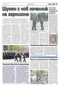 https://www.armymedia.bg/wp-content/uploads/2015/06/09.page1_-109-213x300.jpg