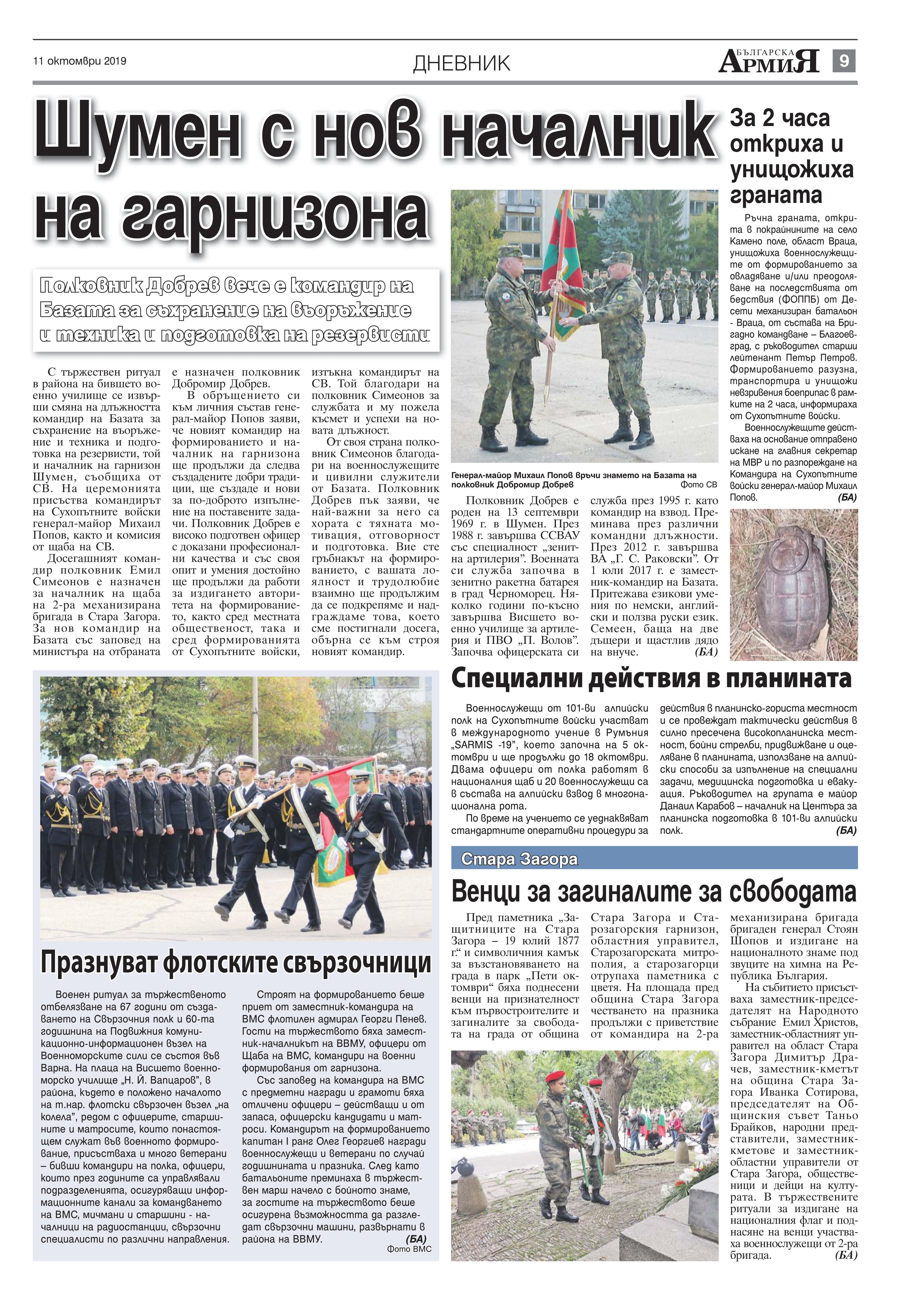https://www.armymedia.bg/wp-content/uploads/2015/06/09.page1_-109.jpg