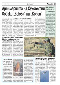 https://www.armymedia.bg/wp-content/uploads/2015/06/09.page1_-110-213x300.jpg