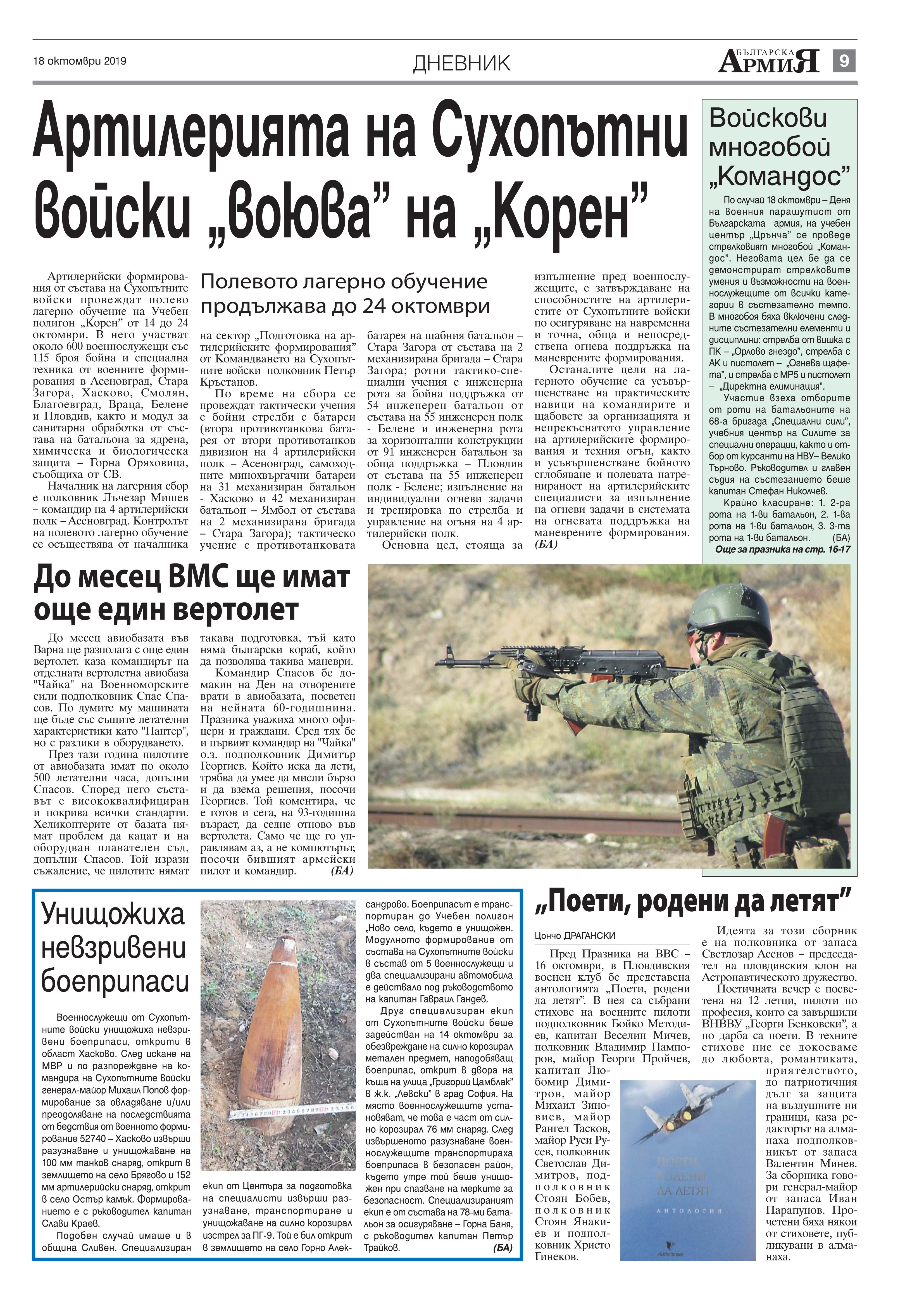 https://www.armymedia.bg/wp-content/uploads/2015/06/09.page1_-110.jpg