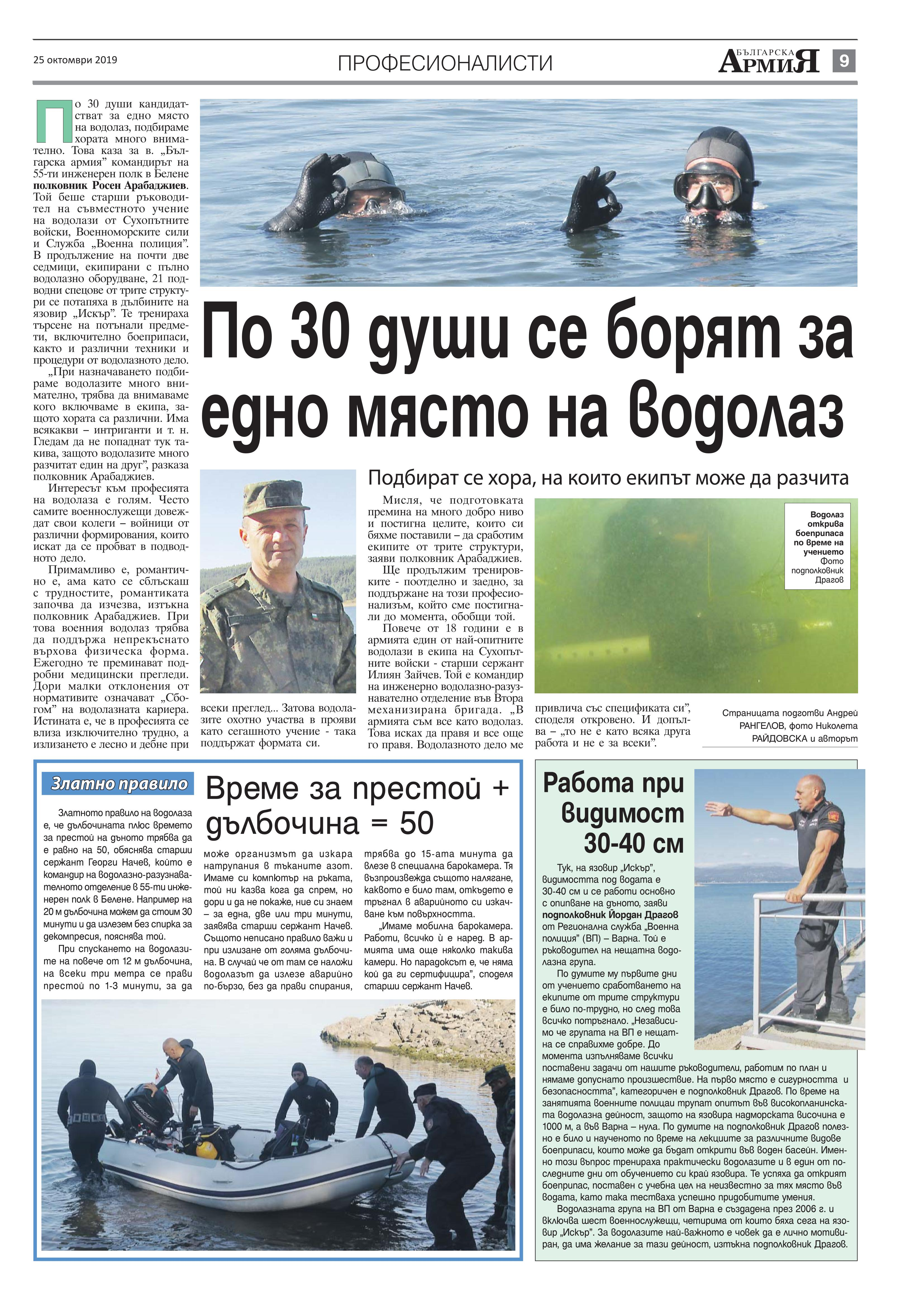 https://www.armymedia.bg/wp-content/uploads/2015/06/09.page1_-111.jpg