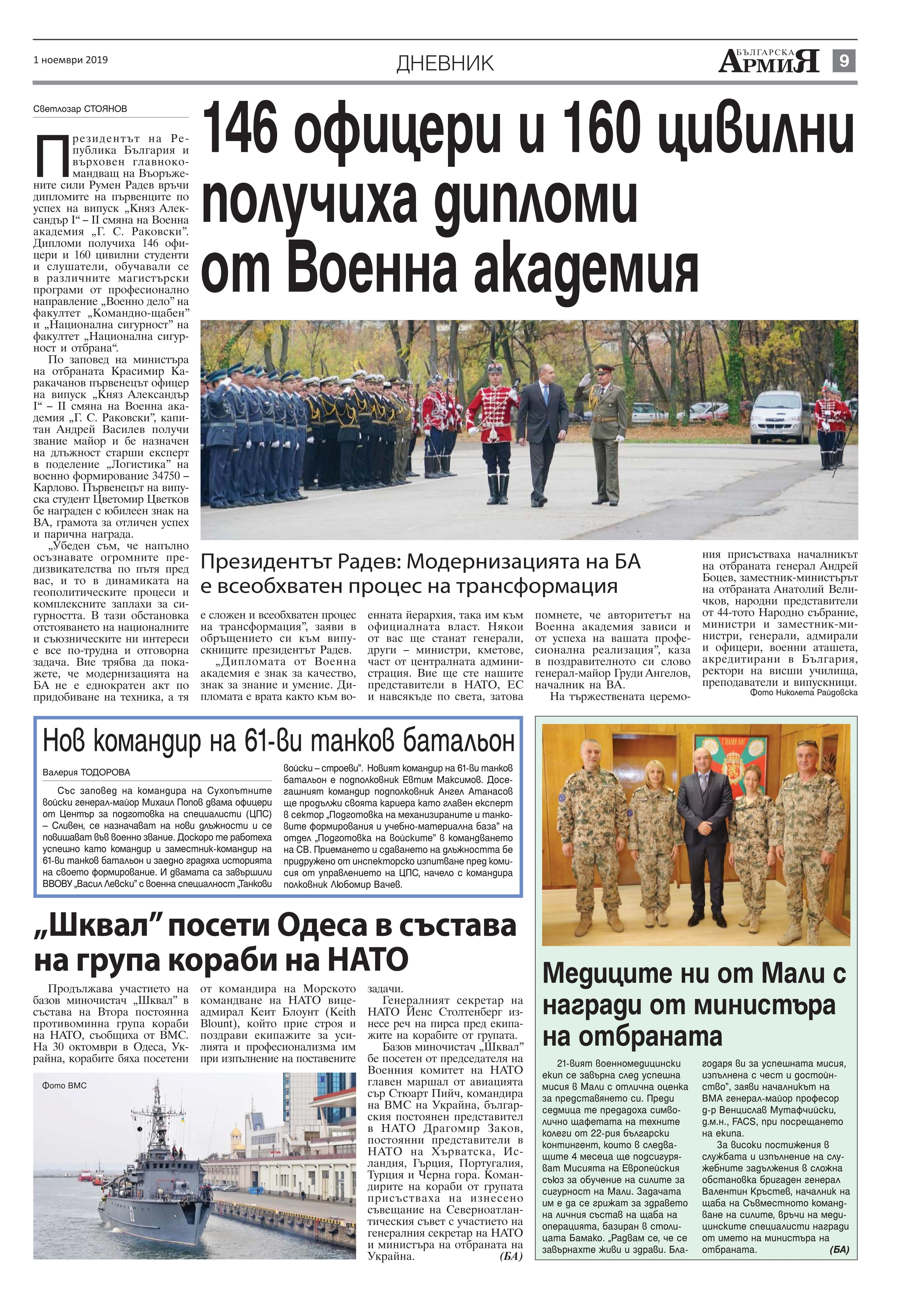 https://www.armymedia.bg/wp-content/uploads/2015/06/09.page1_-112.jpg