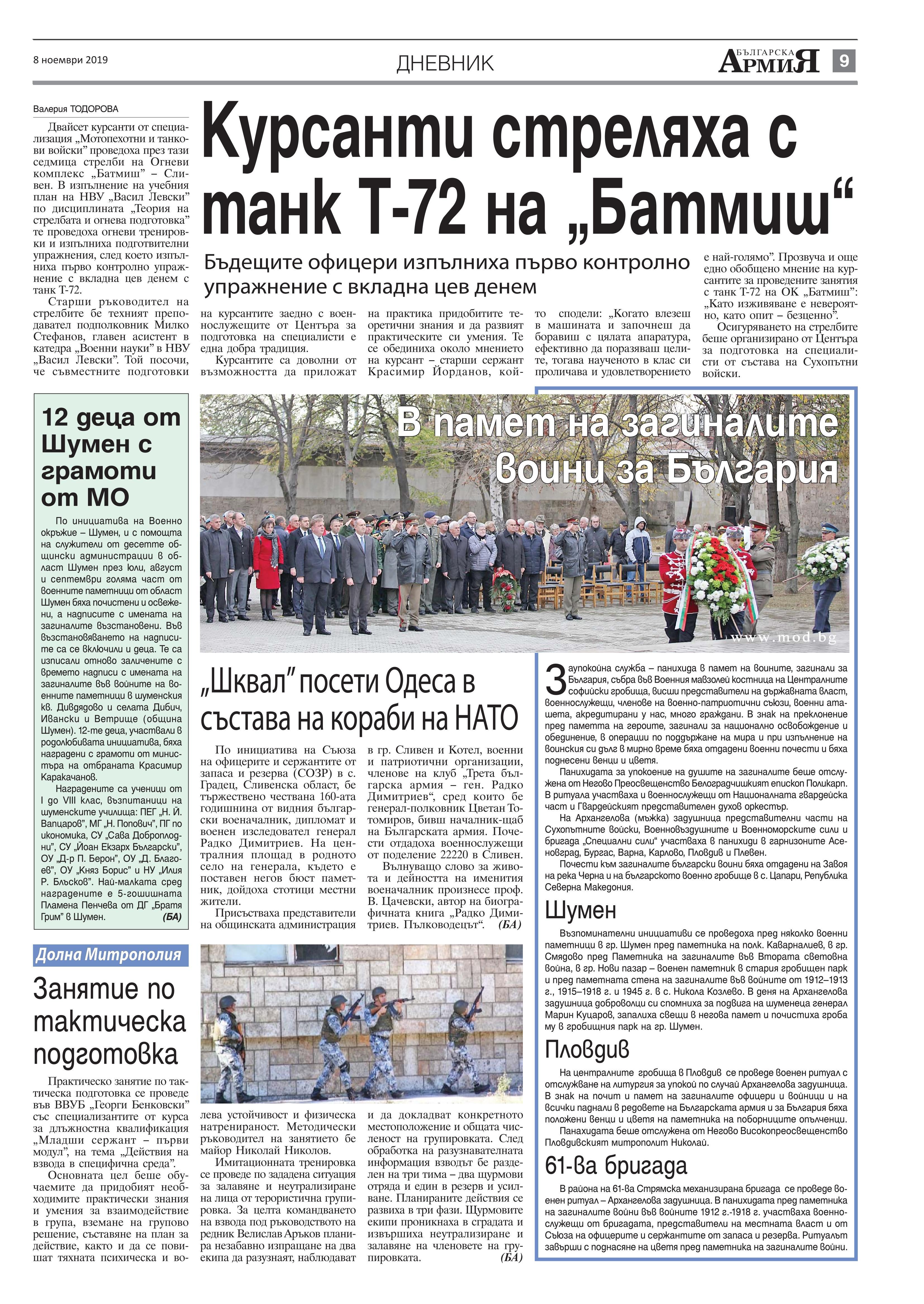 https://www.armymedia.bg/wp-content/uploads/2015/06/09.page1_-113.jpg