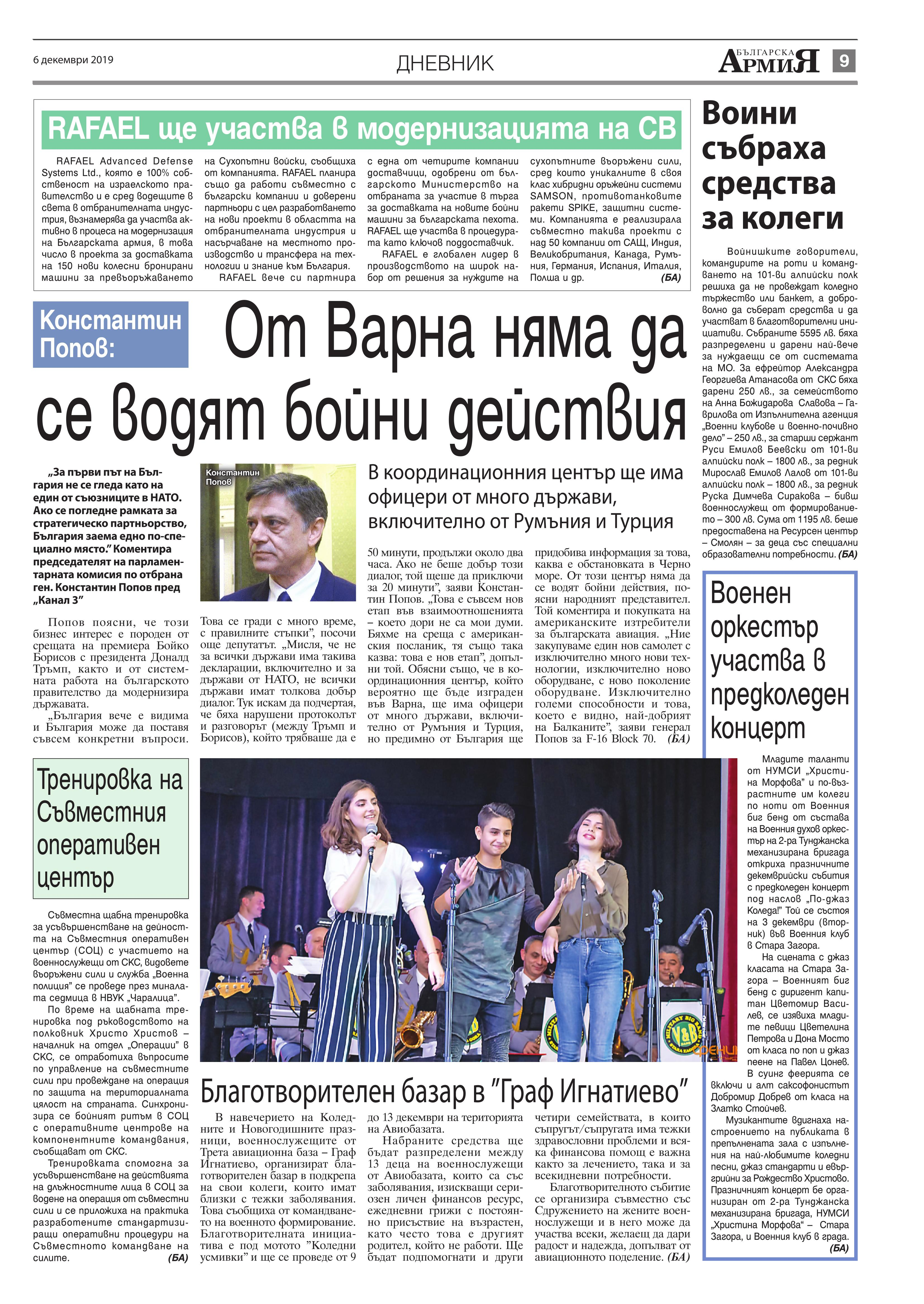 https://www.armymedia.bg/wp-content/uploads/2015/06/09.page1_-116.jpg