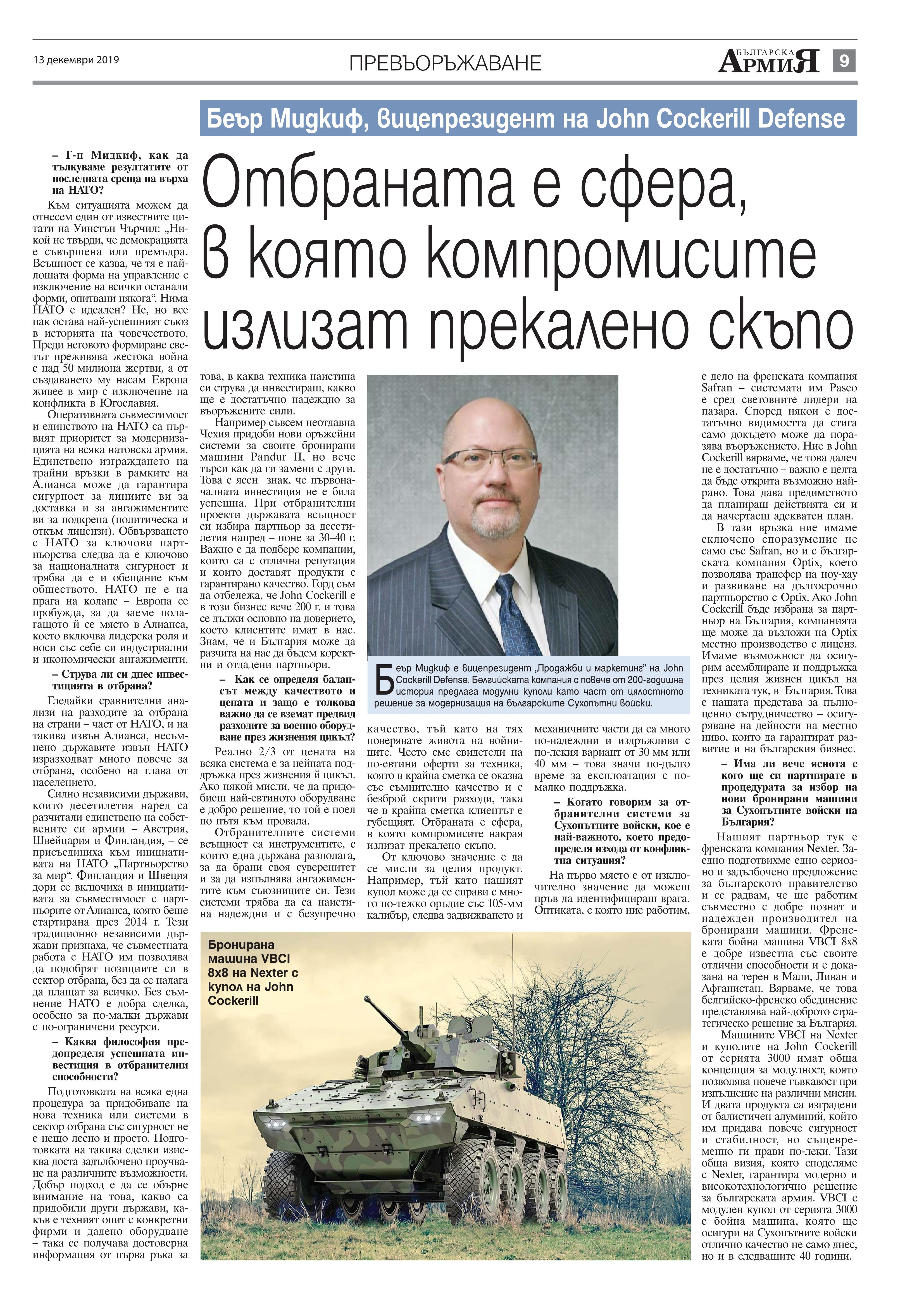 https://www.armymedia.bg/wp-content/uploads/2015/06/09.page1_-117.jpg