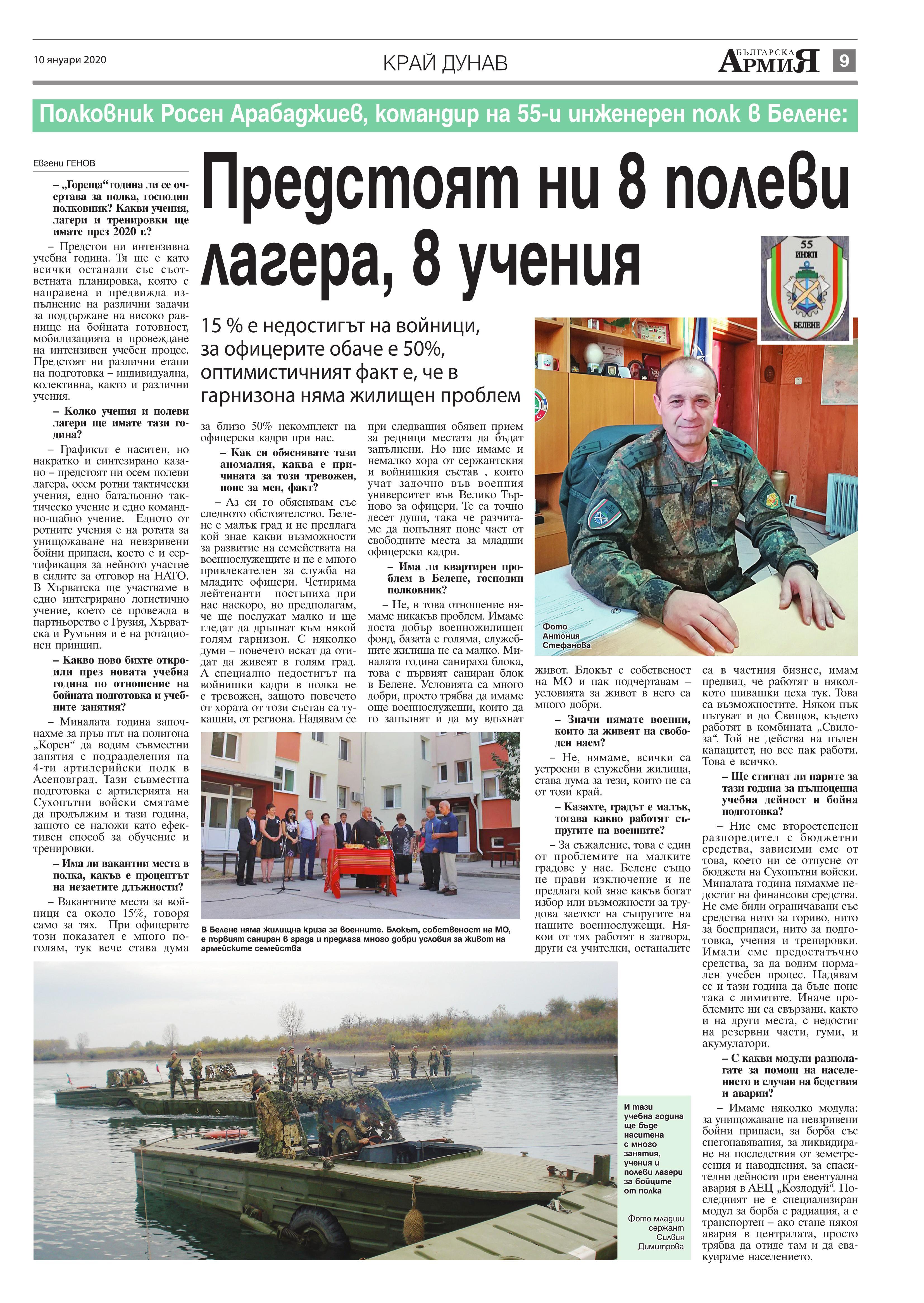 https://www.armymedia.bg/wp-content/uploads/2015/06/09.page1_-120.jpg
