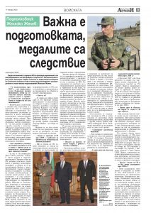 https://www.armymedia.bg/wp-content/uploads/2015/06/09.page1_-121-213x300.jpg