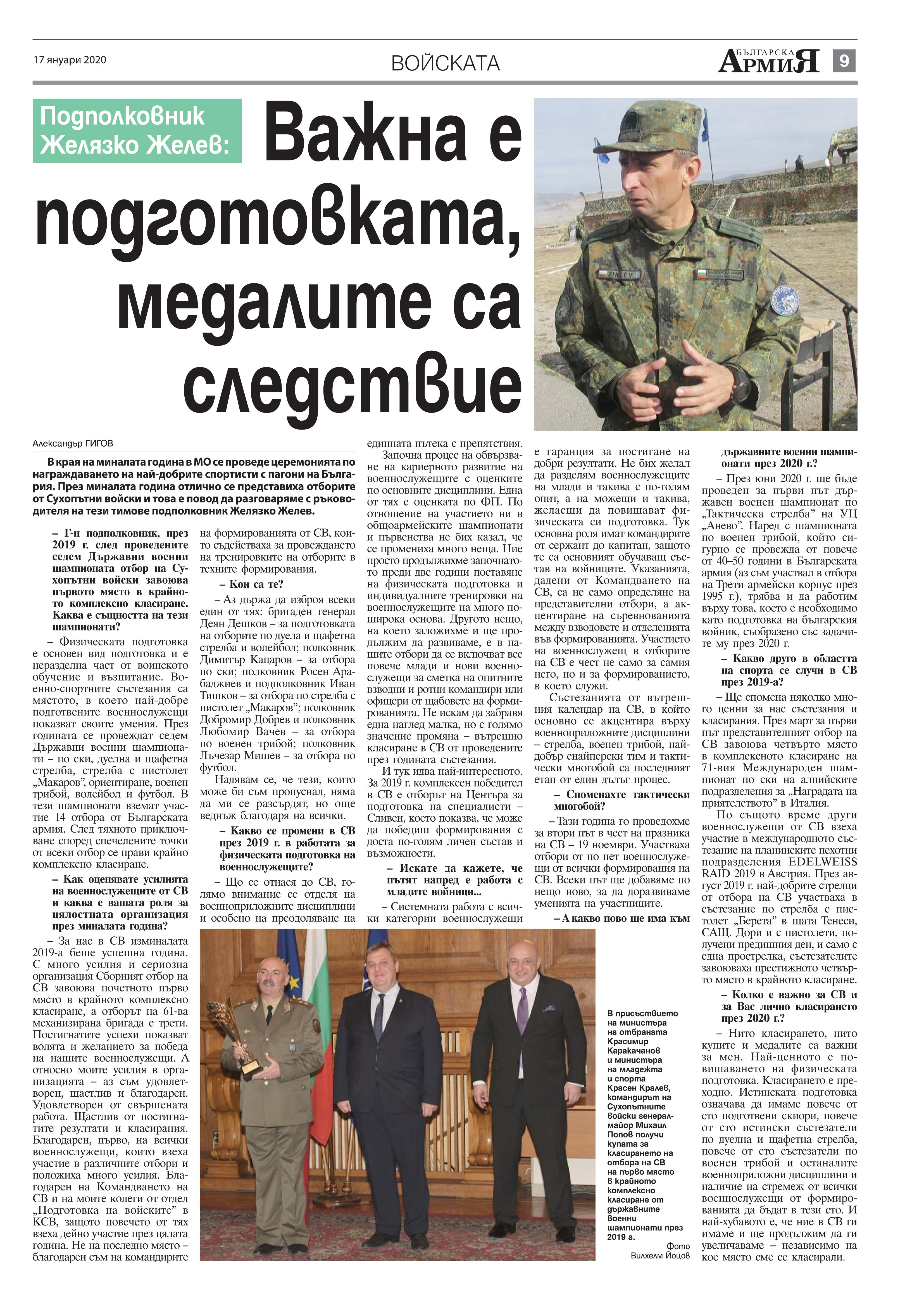 https://www.armymedia.bg/wp-content/uploads/2015/06/09.page1_-121.jpg