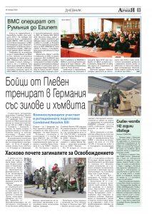 https://www.armymedia.bg/wp-content/uploads/2015/06/09.page1_-122-213x300.jpg