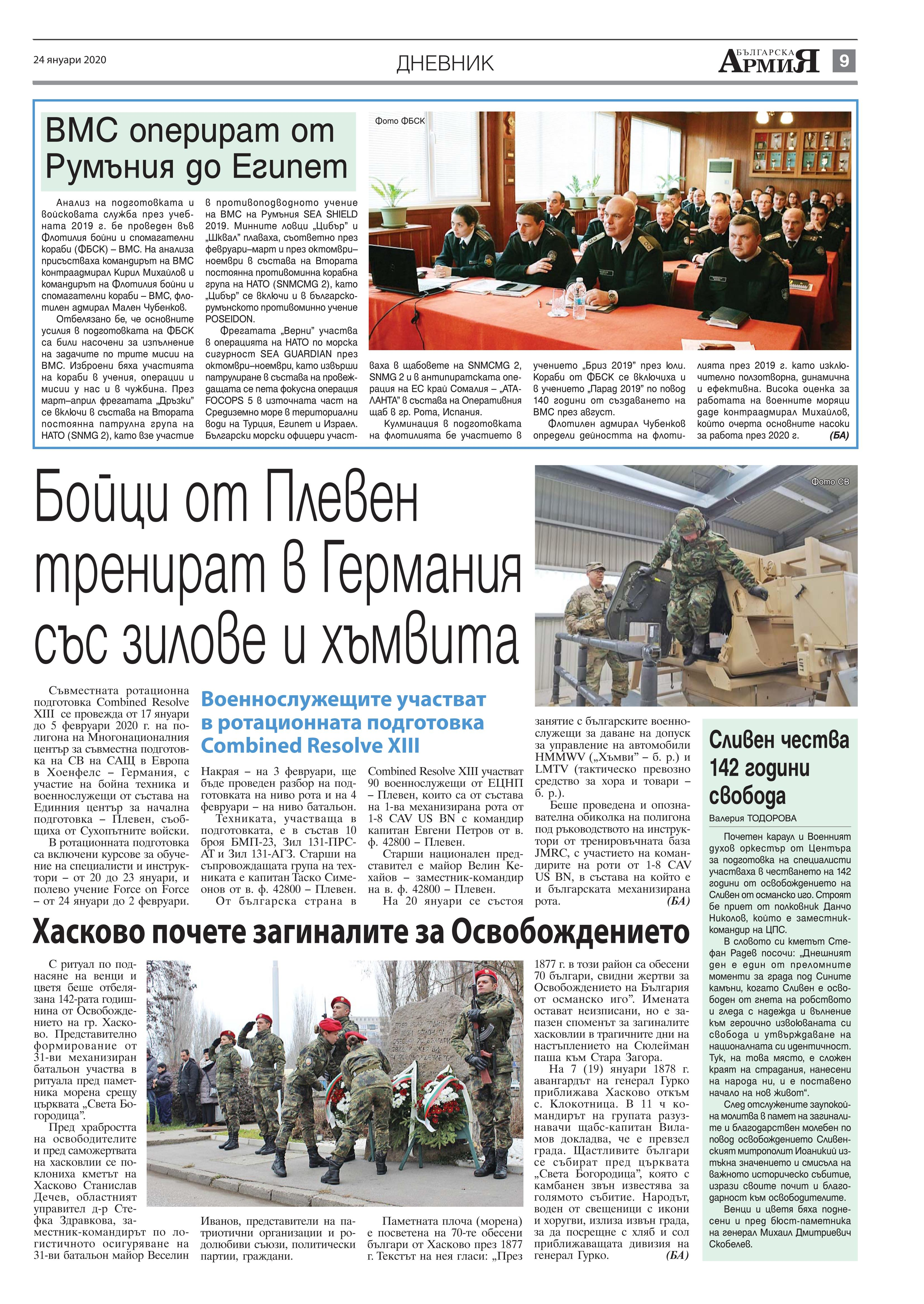 https://www.armymedia.bg/wp-content/uploads/2015/06/09.page1_-122.jpg