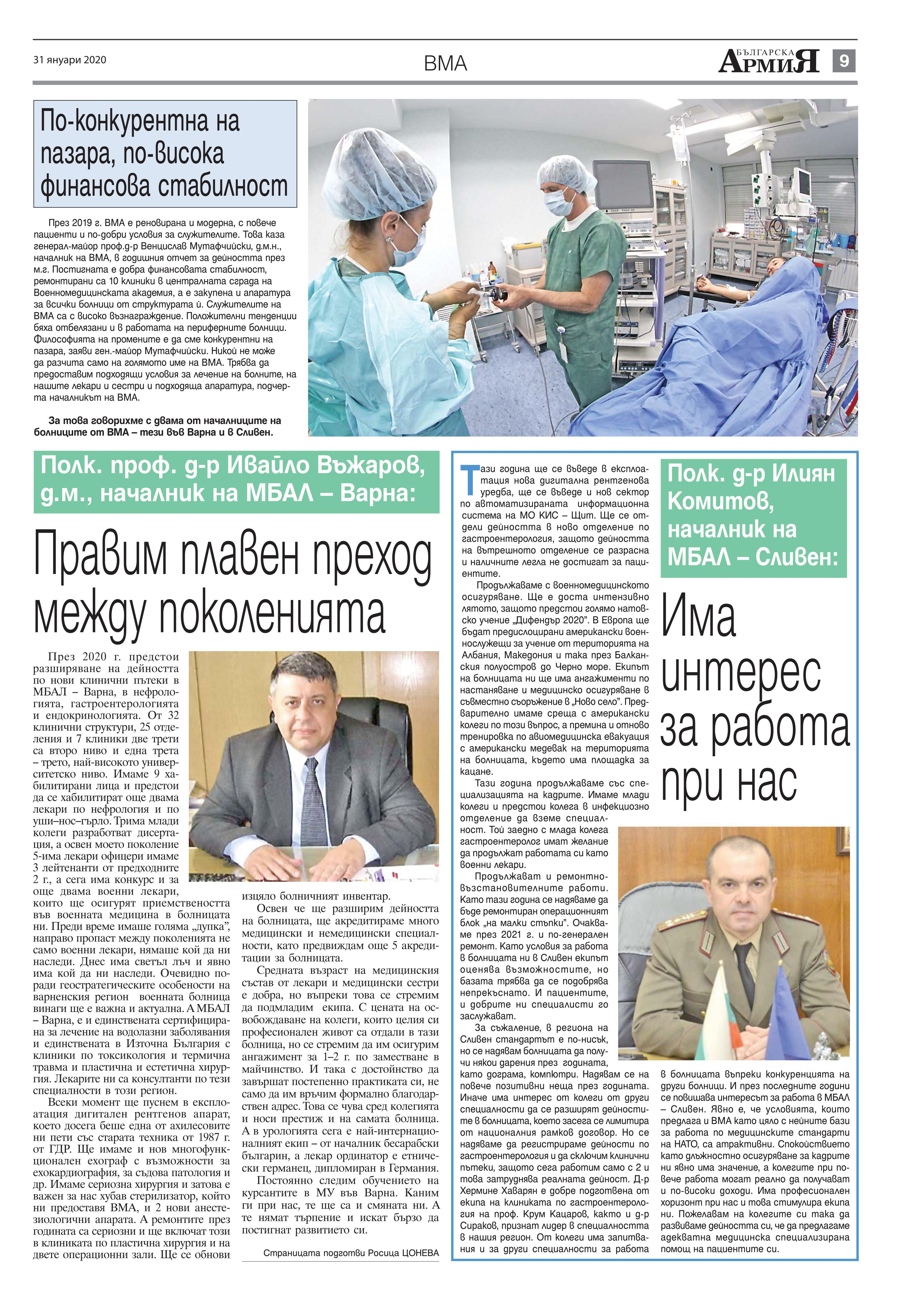 https://www.armymedia.bg/wp-content/uploads/2015/06/09.page1_-123.jpg