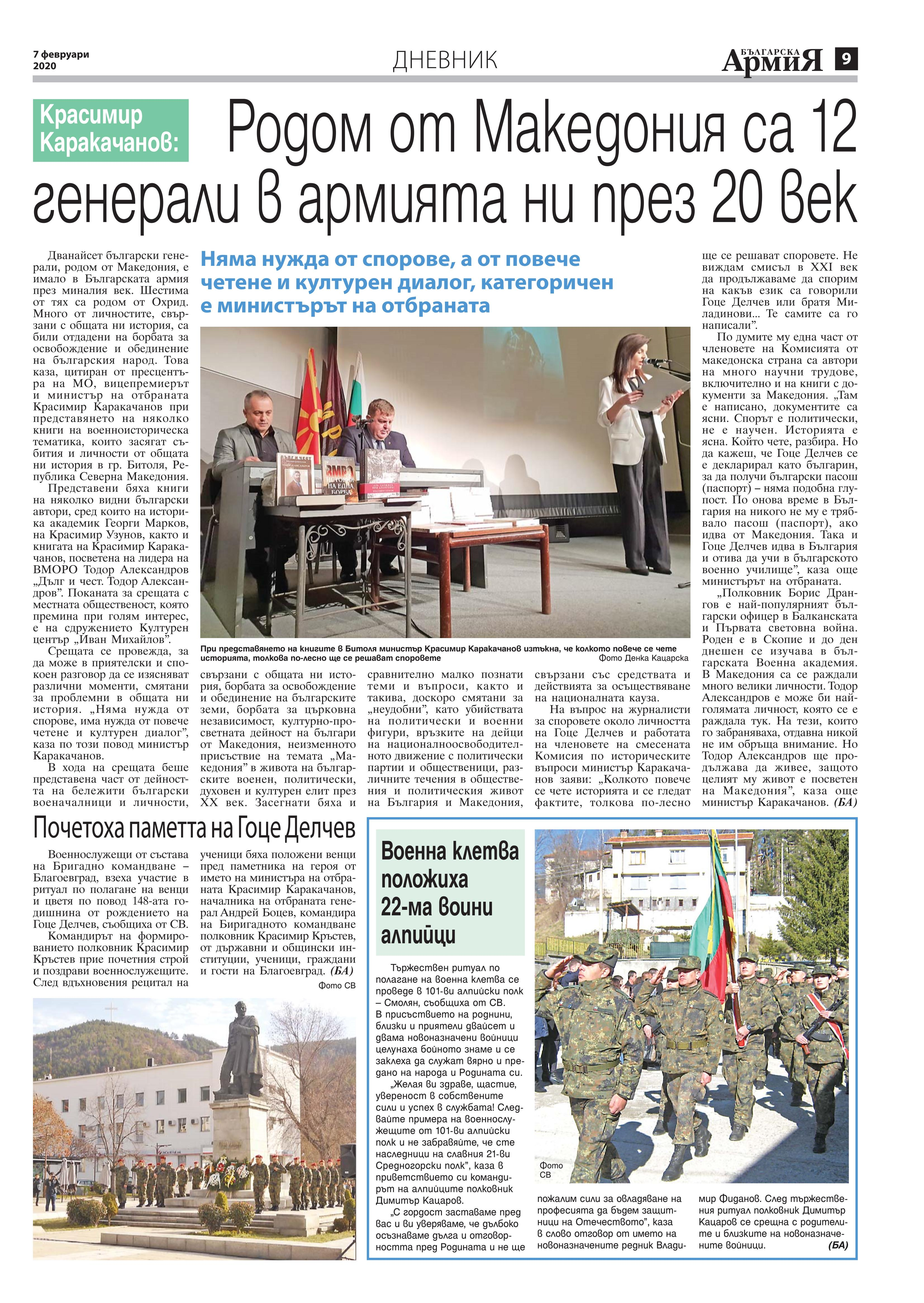 https://www.armymedia.bg/wp-content/uploads/2015/06/09.page1_-124.jpg