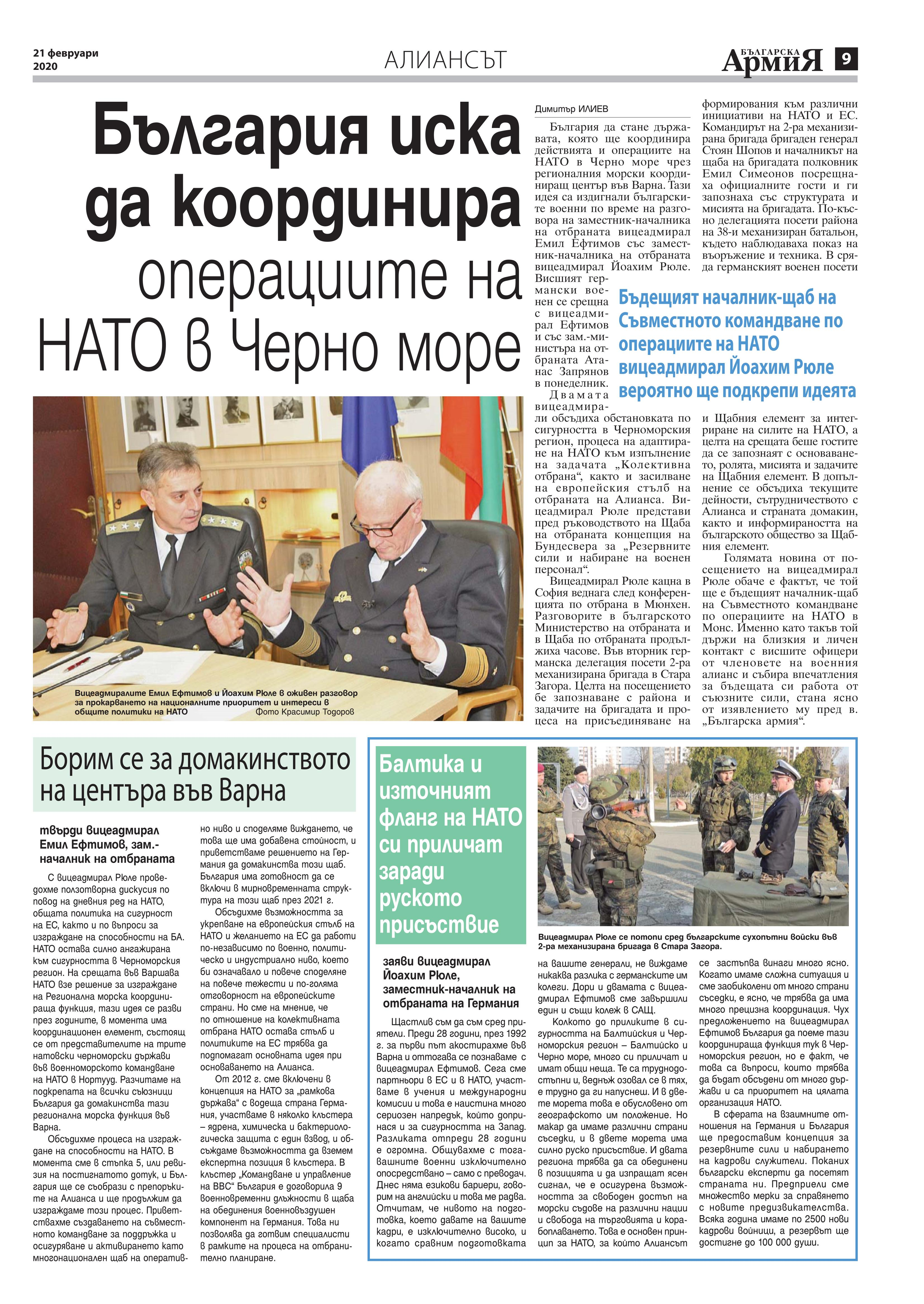 https://www.armymedia.bg/wp-content/uploads/2015/06/09.page1_-125.jpg
