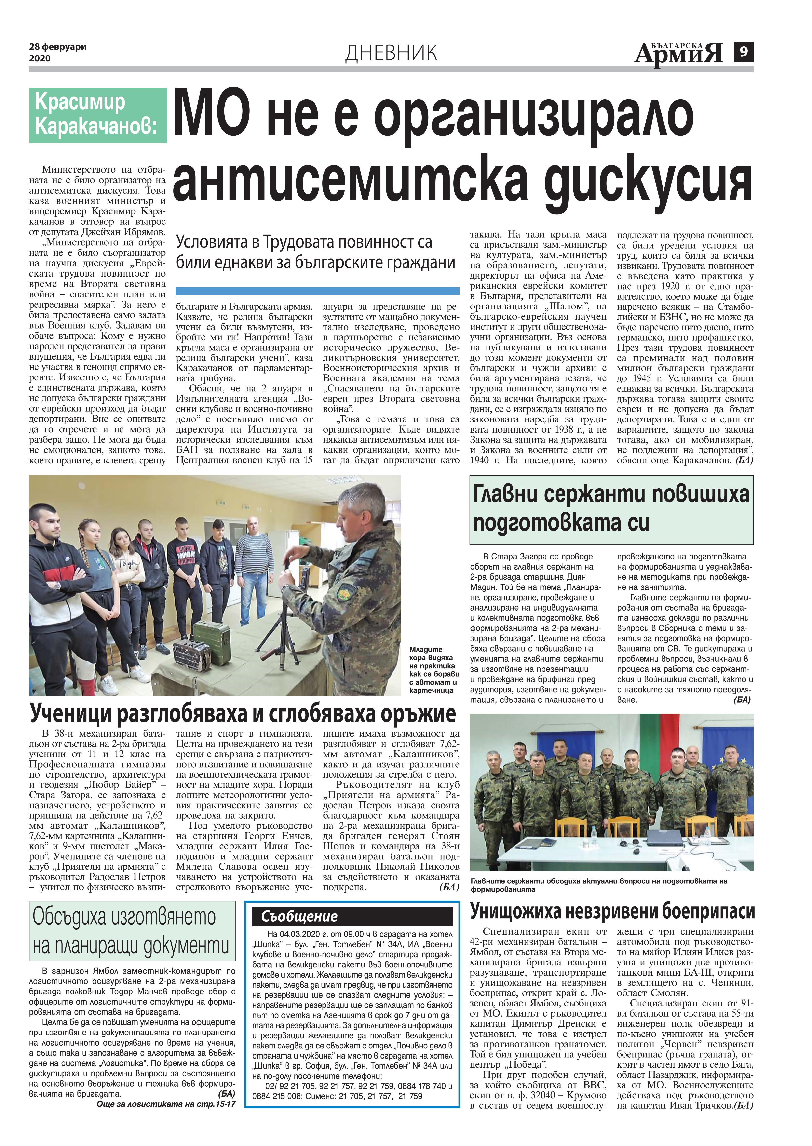 https://www.armymedia.bg/wp-content/uploads/2015/06/09.page1_-126.jpg