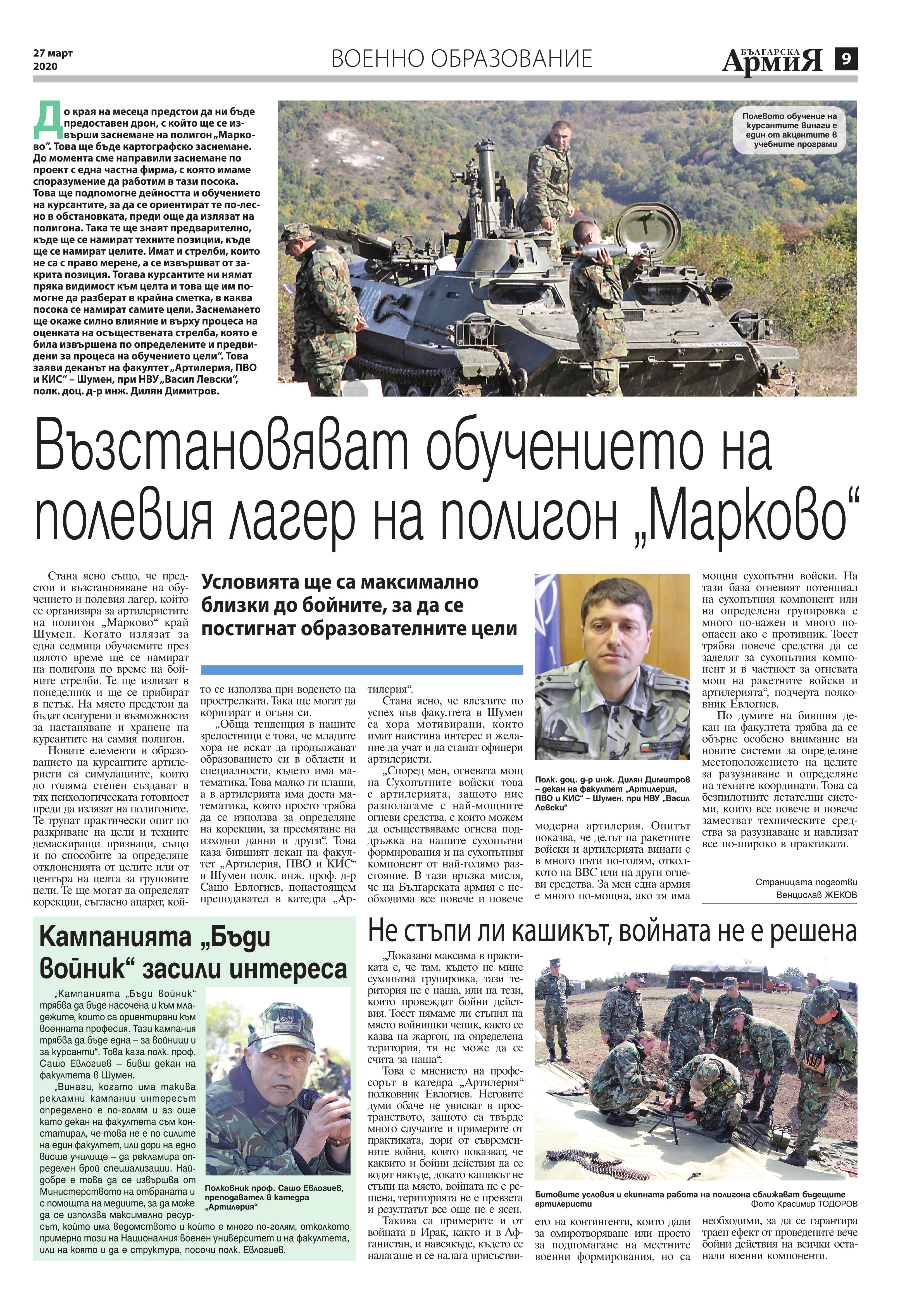 https://www.armymedia.bg/wp-content/uploads/2015/06/09.page1_-130.jpg