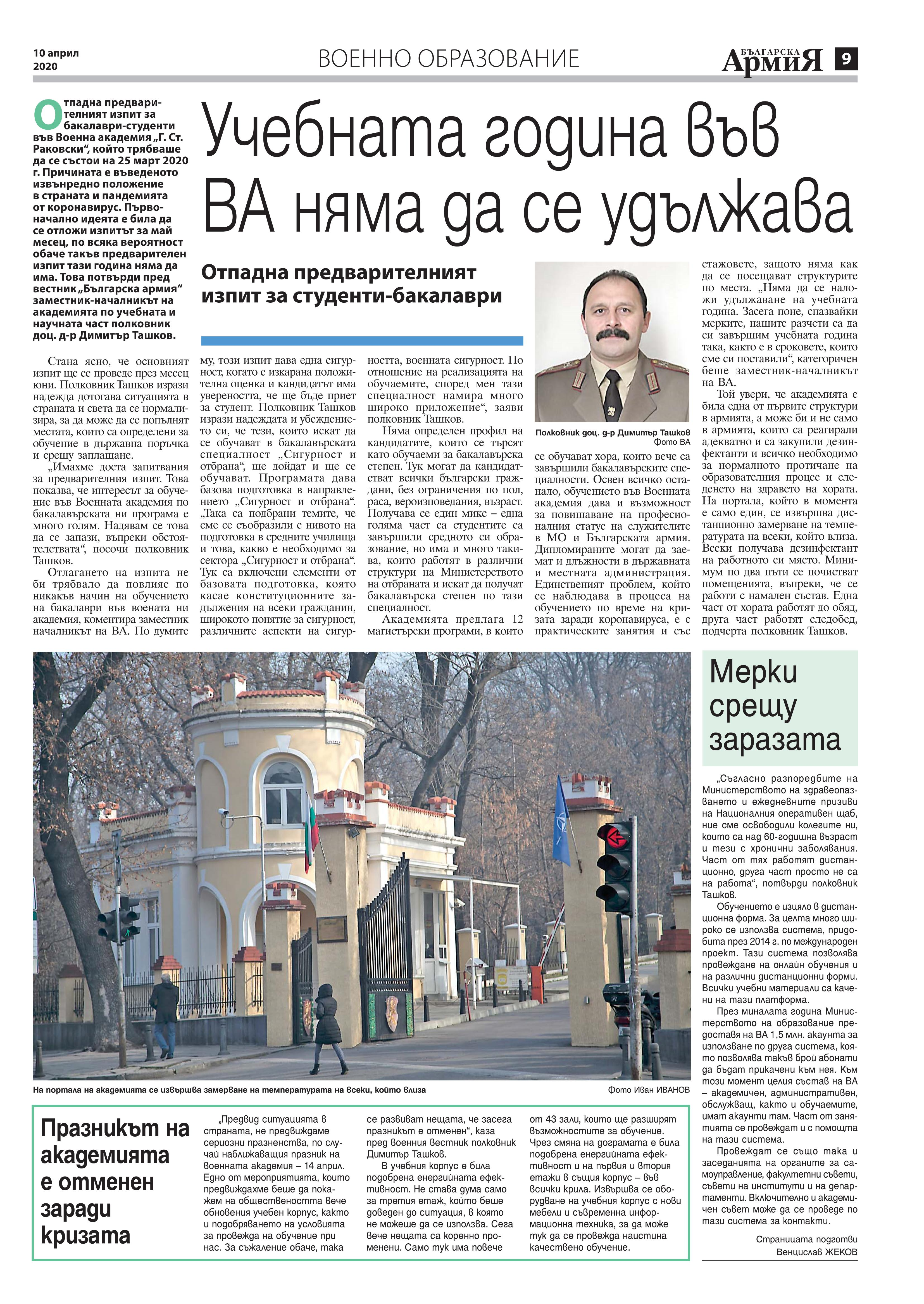https://www.armymedia.bg/wp-content/uploads/2015/06/09.page1_-132.jpg