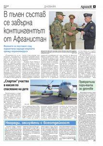https://www.armymedia.bg/wp-content/uploads/2015/06/09.page1_-134-213x300.jpg