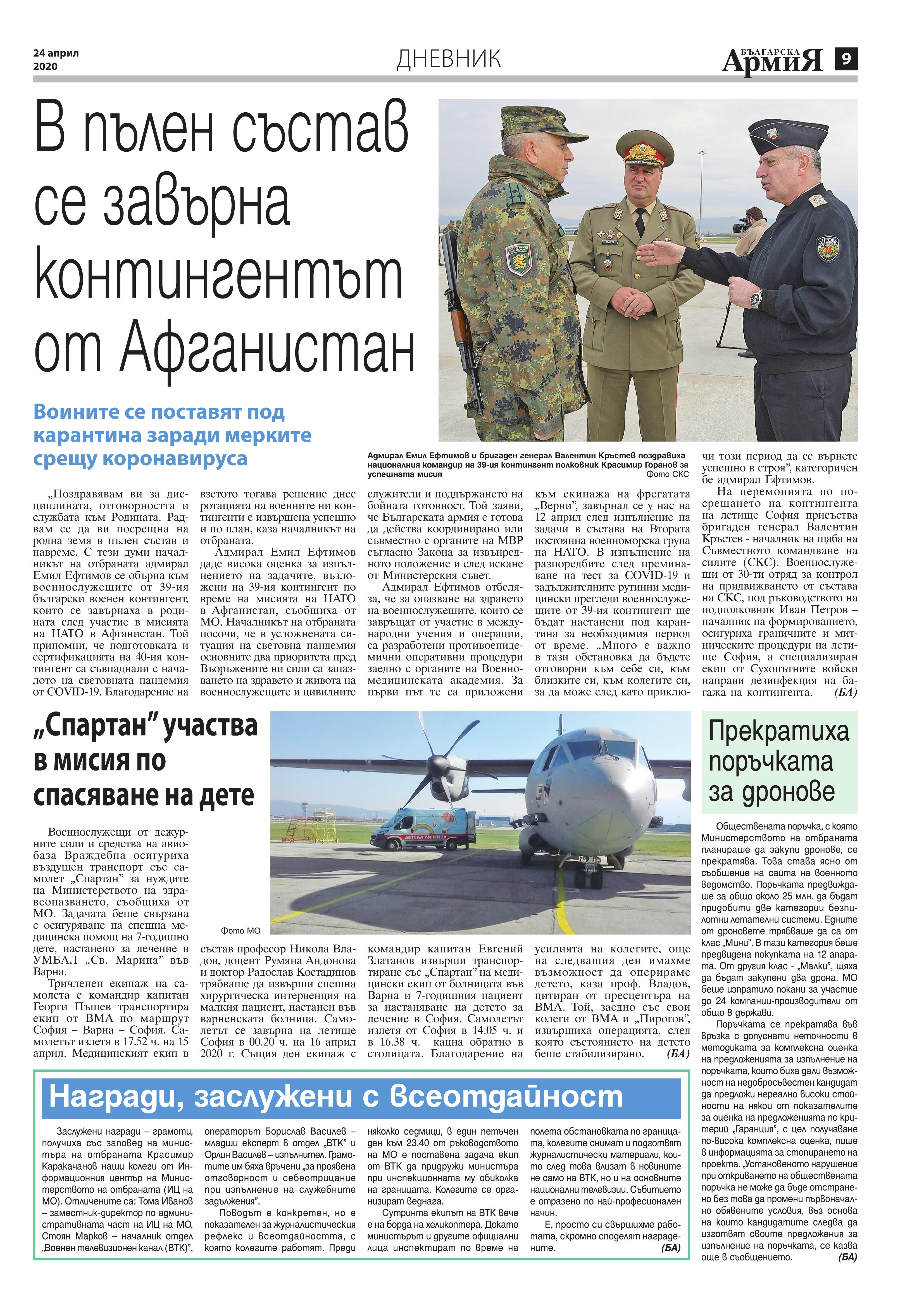 https://www.armymedia.bg/wp-content/uploads/2015/06/09.page1_-134.jpg