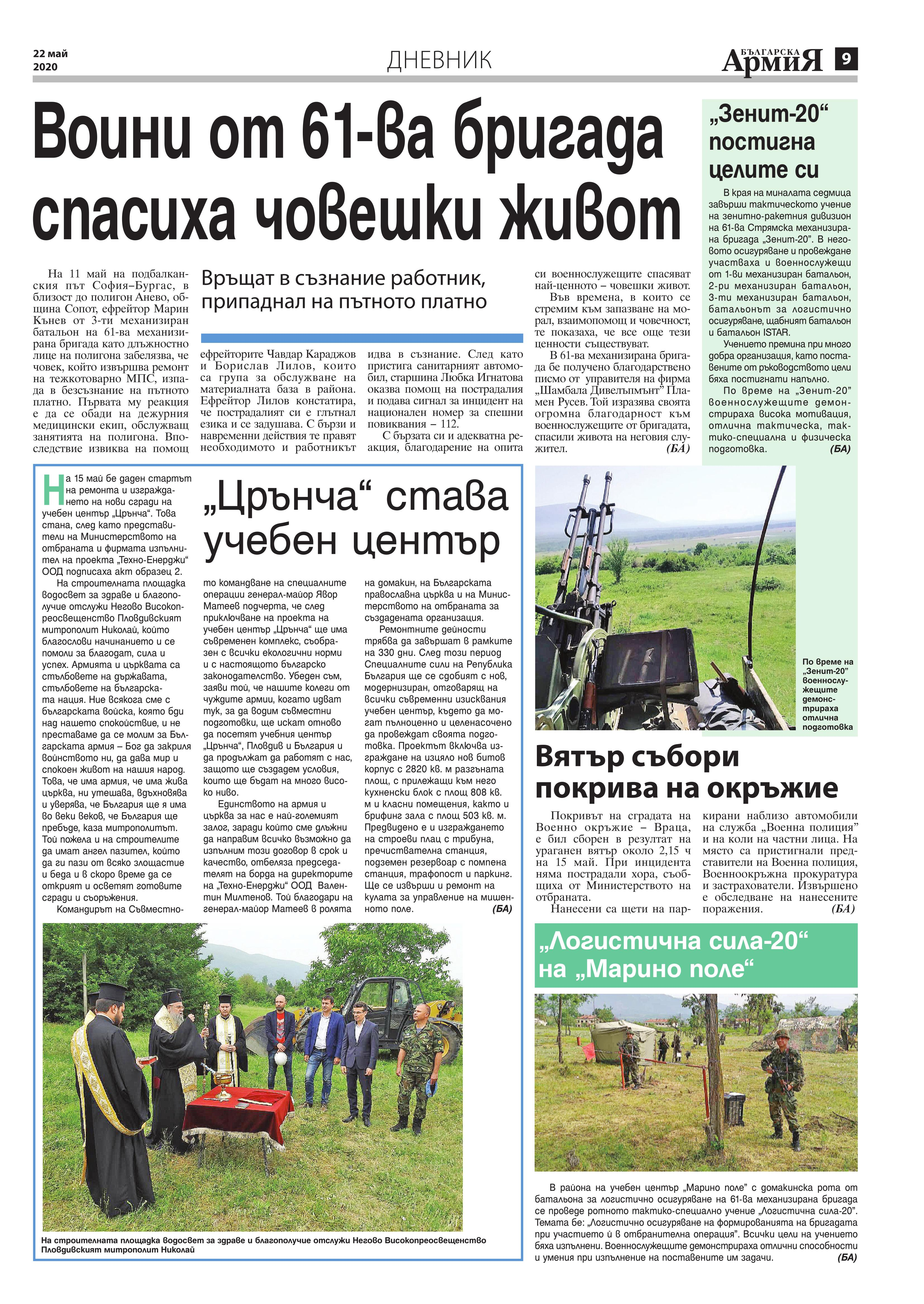 https://www.armymedia.bg/wp-content/uploads/2015/06/09.page1_-138.jpg