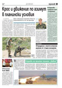https://www.armymedia.bg/wp-content/uploads/2015/06/09.page1_-139-213x300.jpg
