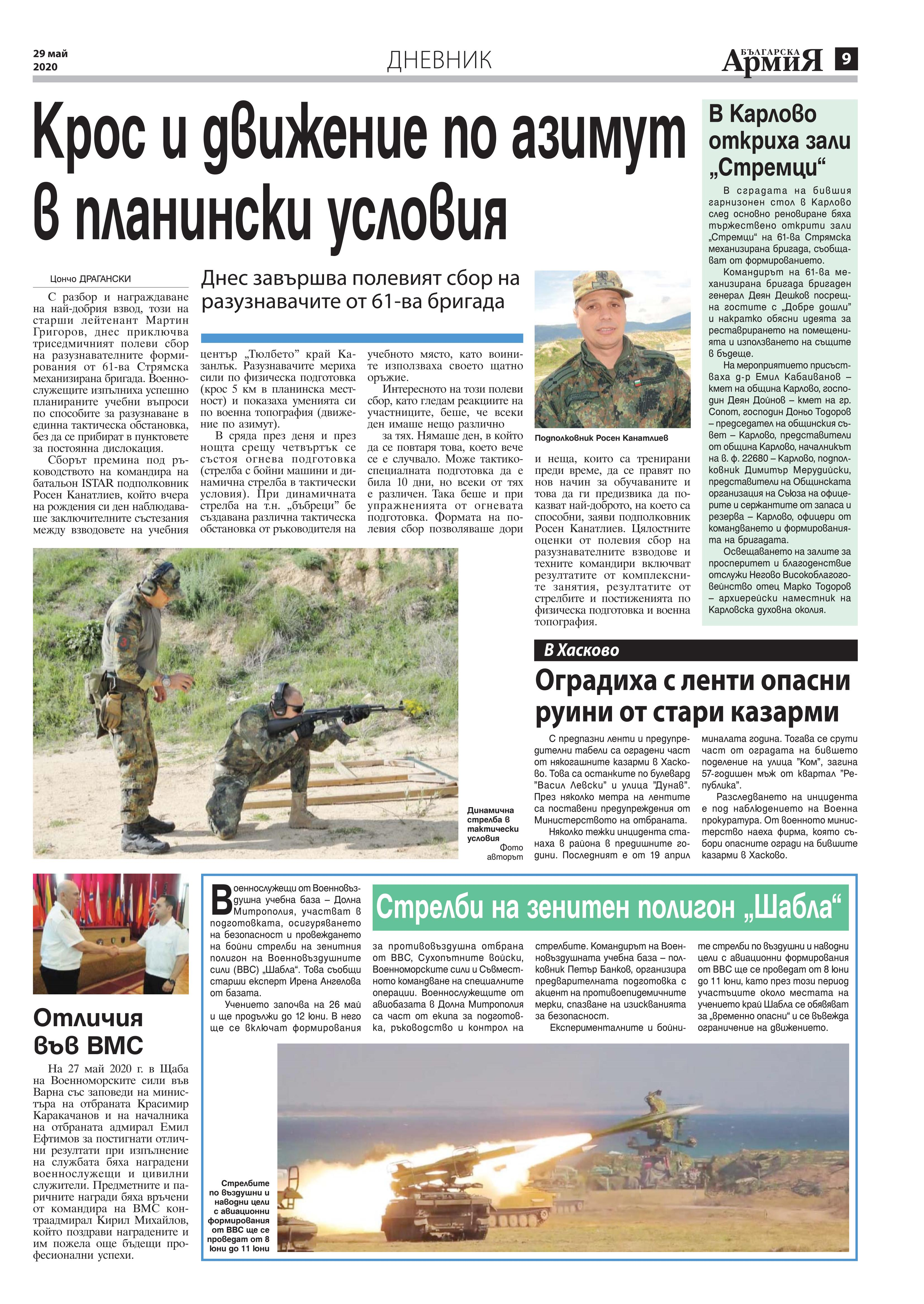 https://www.armymedia.bg/wp-content/uploads/2015/06/09.page1_-139.jpg