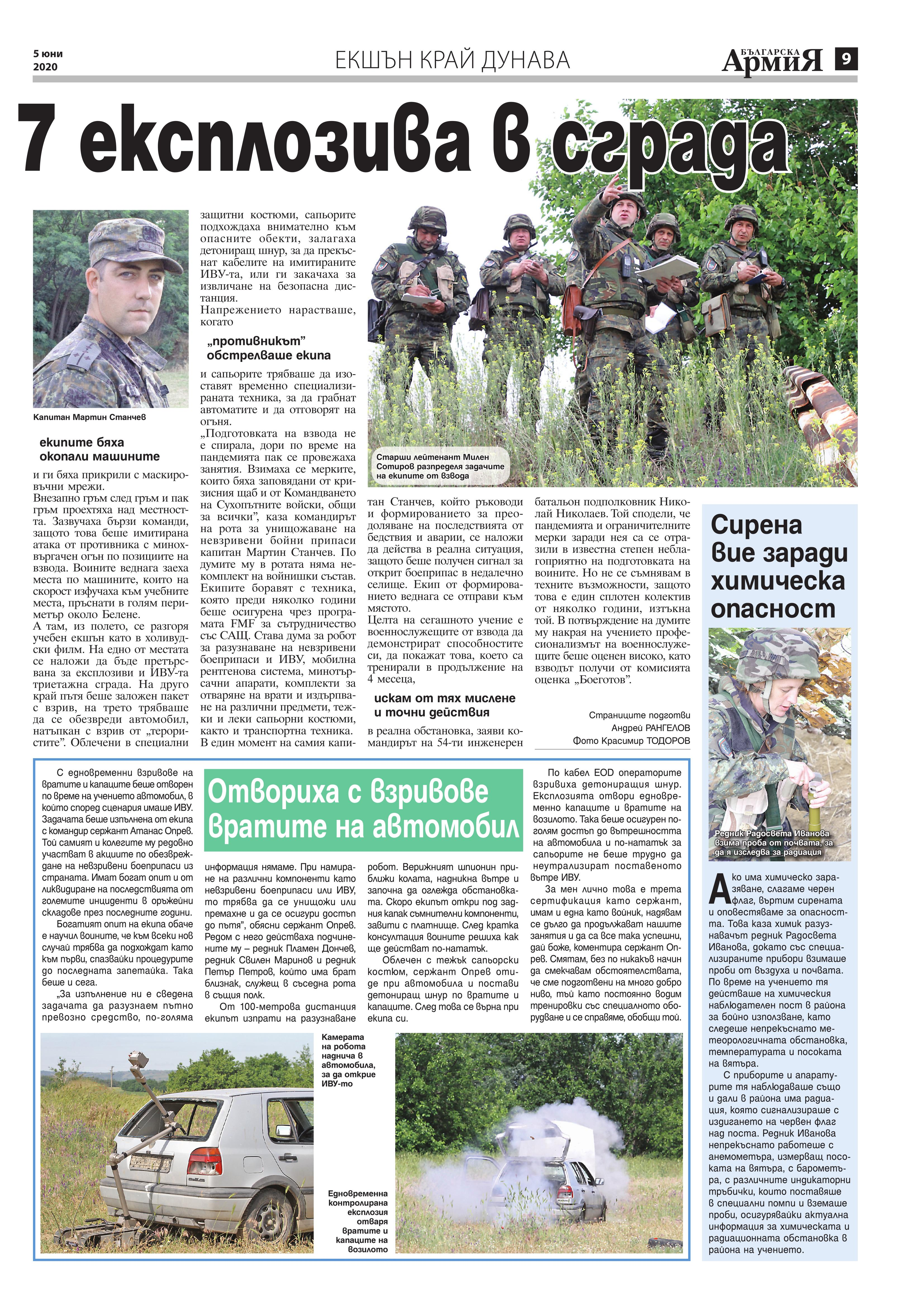 https://www.armymedia.bg/wp-content/uploads/2015/06/09.page1_-140.jpg