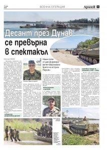 https://www.armymedia.bg/wp-content/uploads/2015/06/09.page1_-141-213x300.jpg