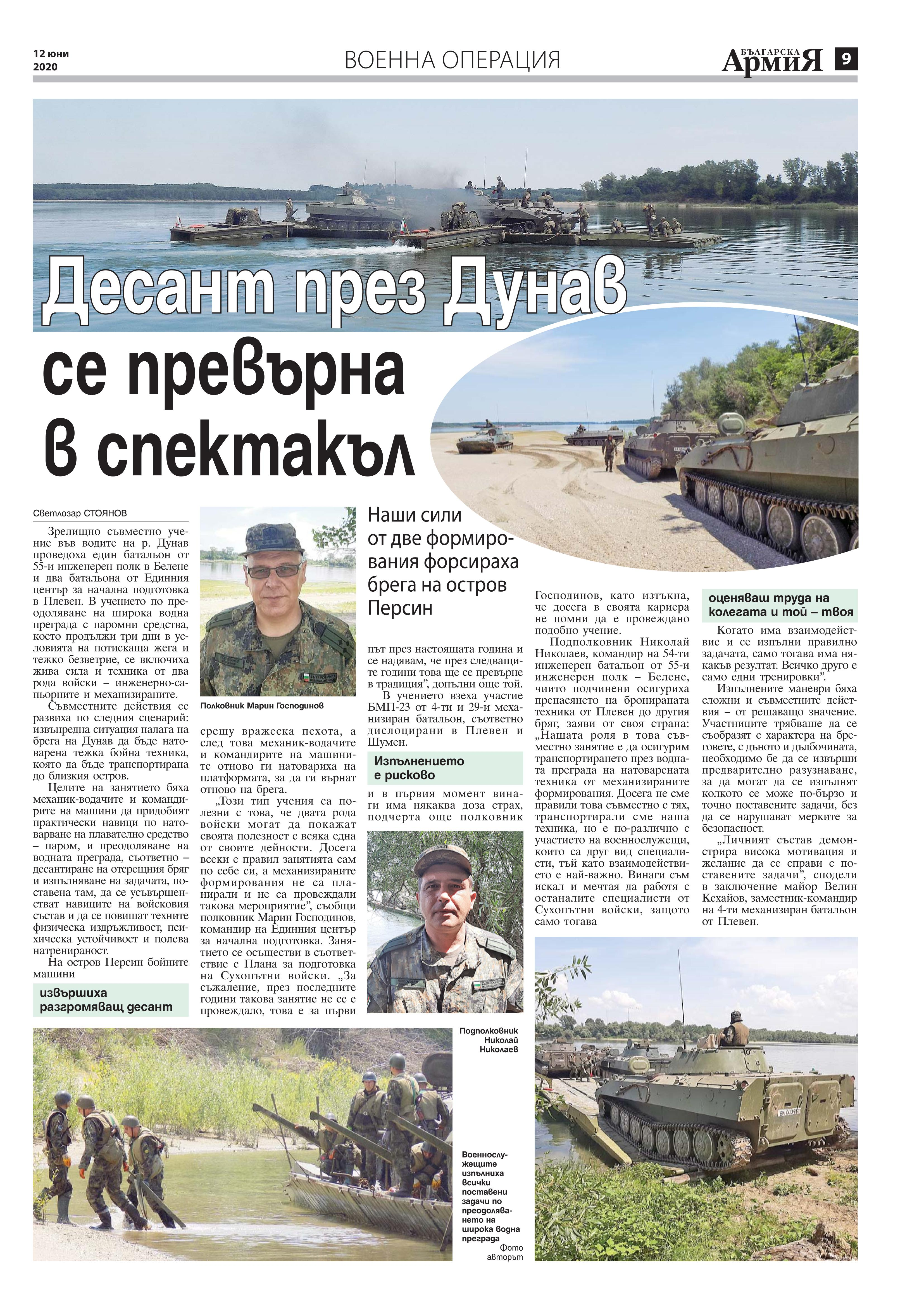 https://www.armymedia.bg/wp-content/uploads/2015/06/09.page1_-141.jpg