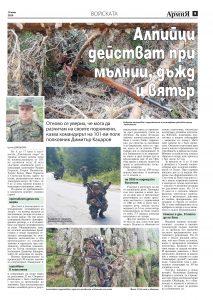 https://www.armymedia.bg/wp-content/uploads/2015/06/09.page1_-142-213x300.jpg