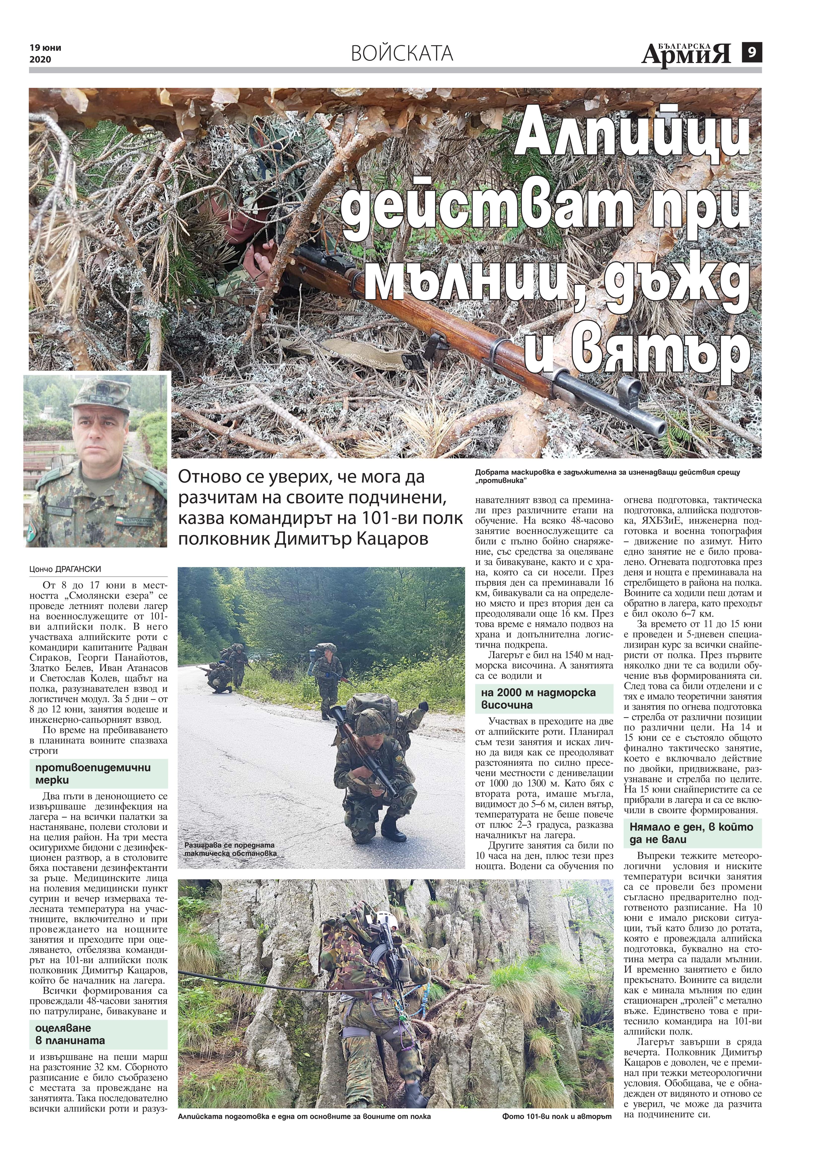 https://www.armymedia.bg/wp-content/uploads/2015/06/09.page1_-142.jpg