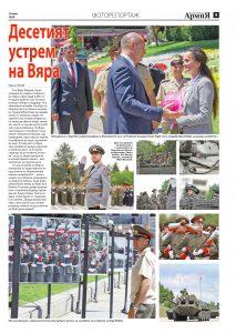 https://www.armymedia.bg/wp-content/uploads/2015/06/09.page1_-144-213x300.jpg