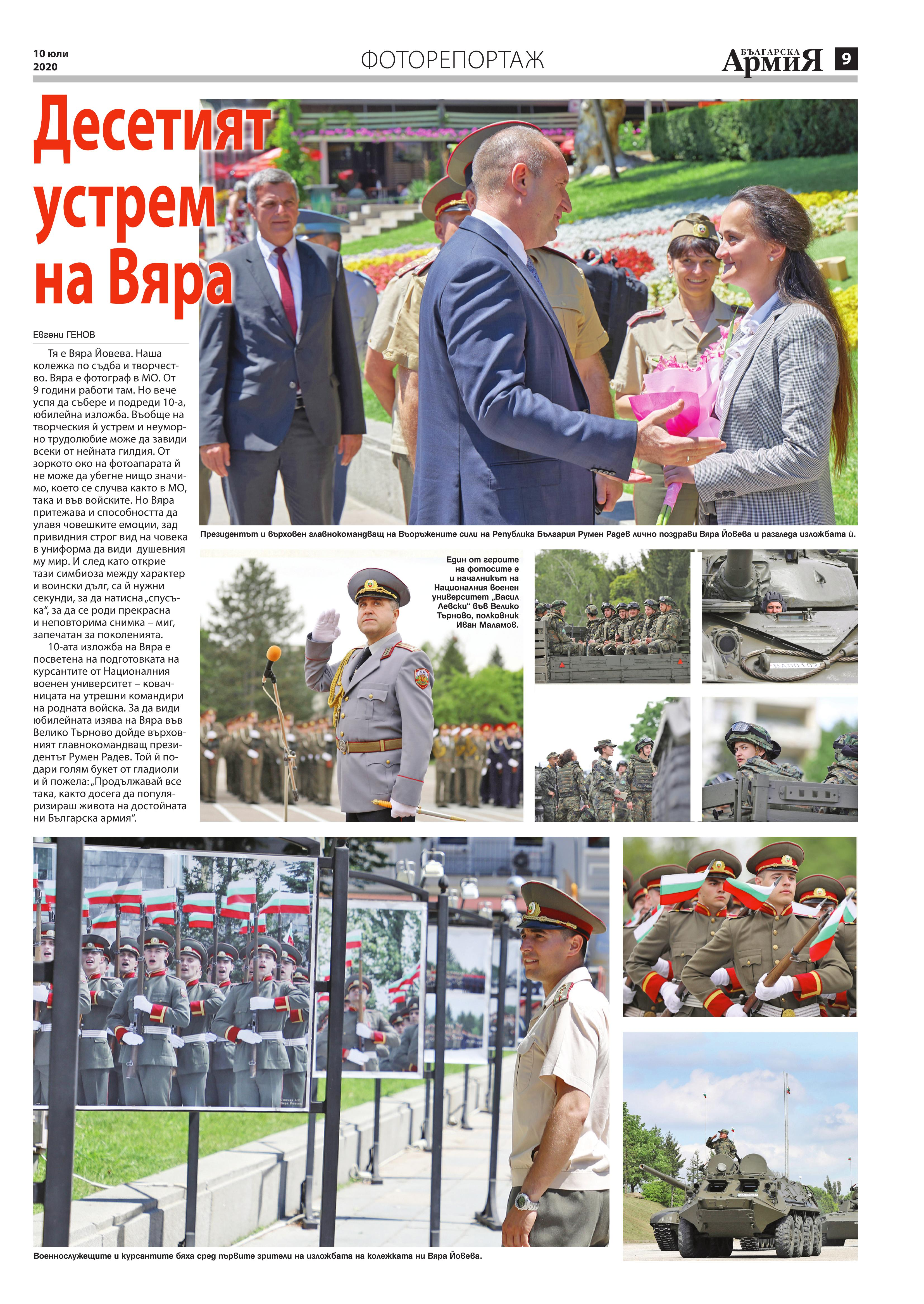 https://www.armymedia.bg/wp-content/uploads/2015/06/09.page1_-144.jpg