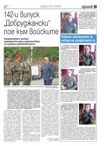 https://www.armymedia.bg/wp-content/uploads/2015/06/09.page1_-147-213x300.jpg