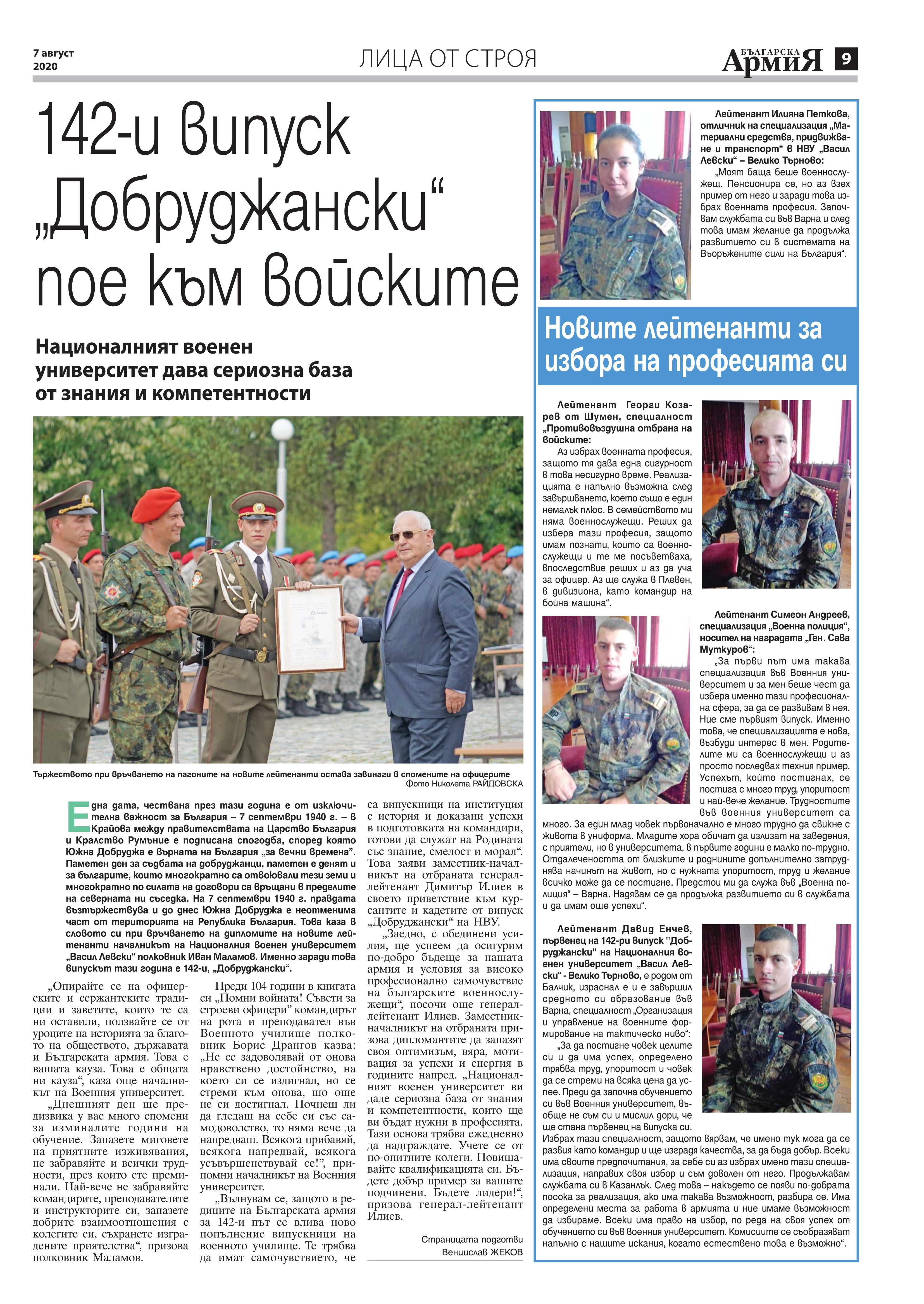 https://www.armymedia.bg/wp-content/uploads/2015/06/09.page1_-147.jpg