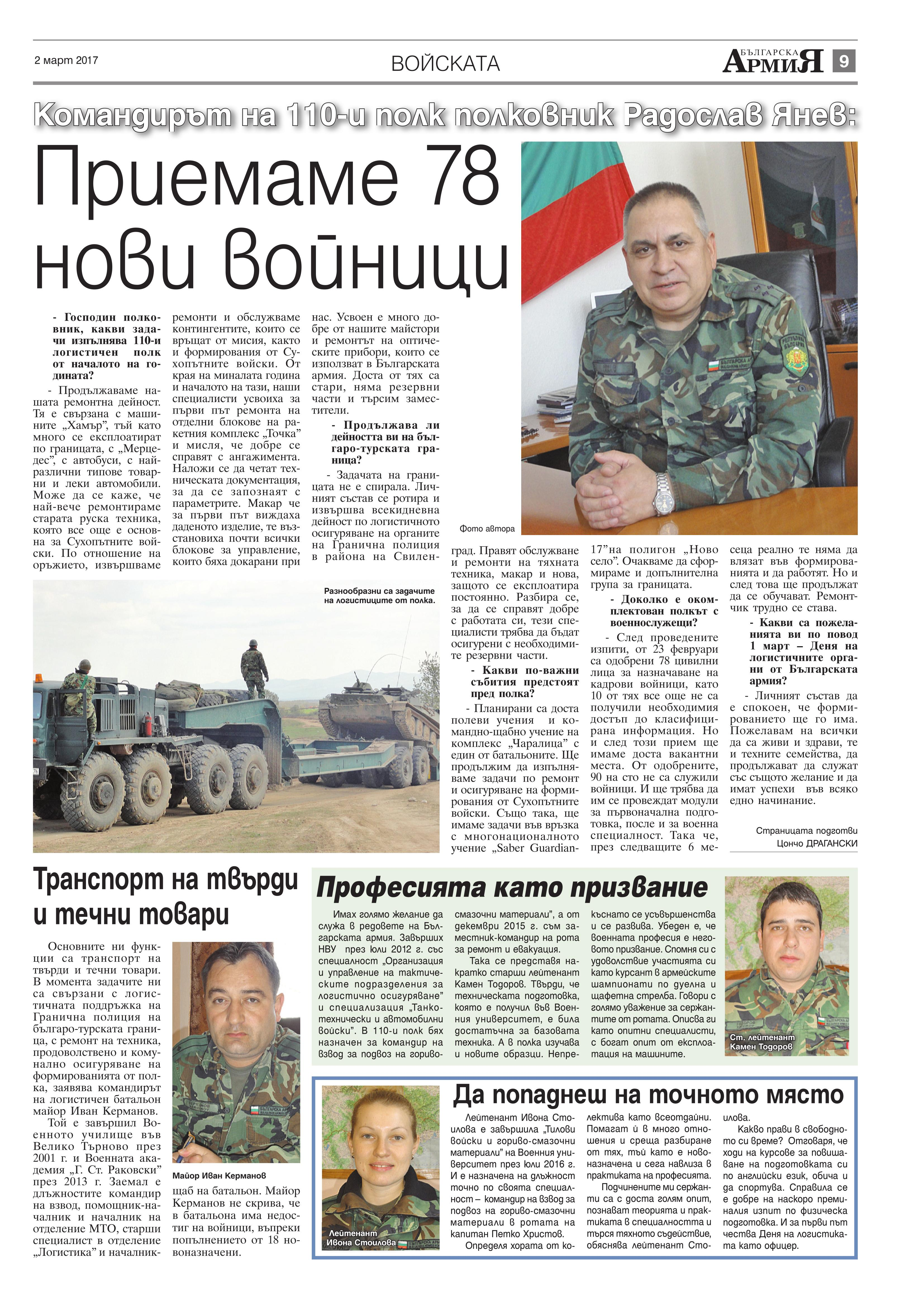 https://www.armymedia.bg/wp-content/uploads/2015/06/09.page1_-15.jpg