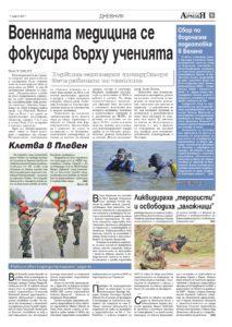 https://www.armymedia.bg/wp-content/uploads/2015/06/09.page1_-17-213x300.jpg