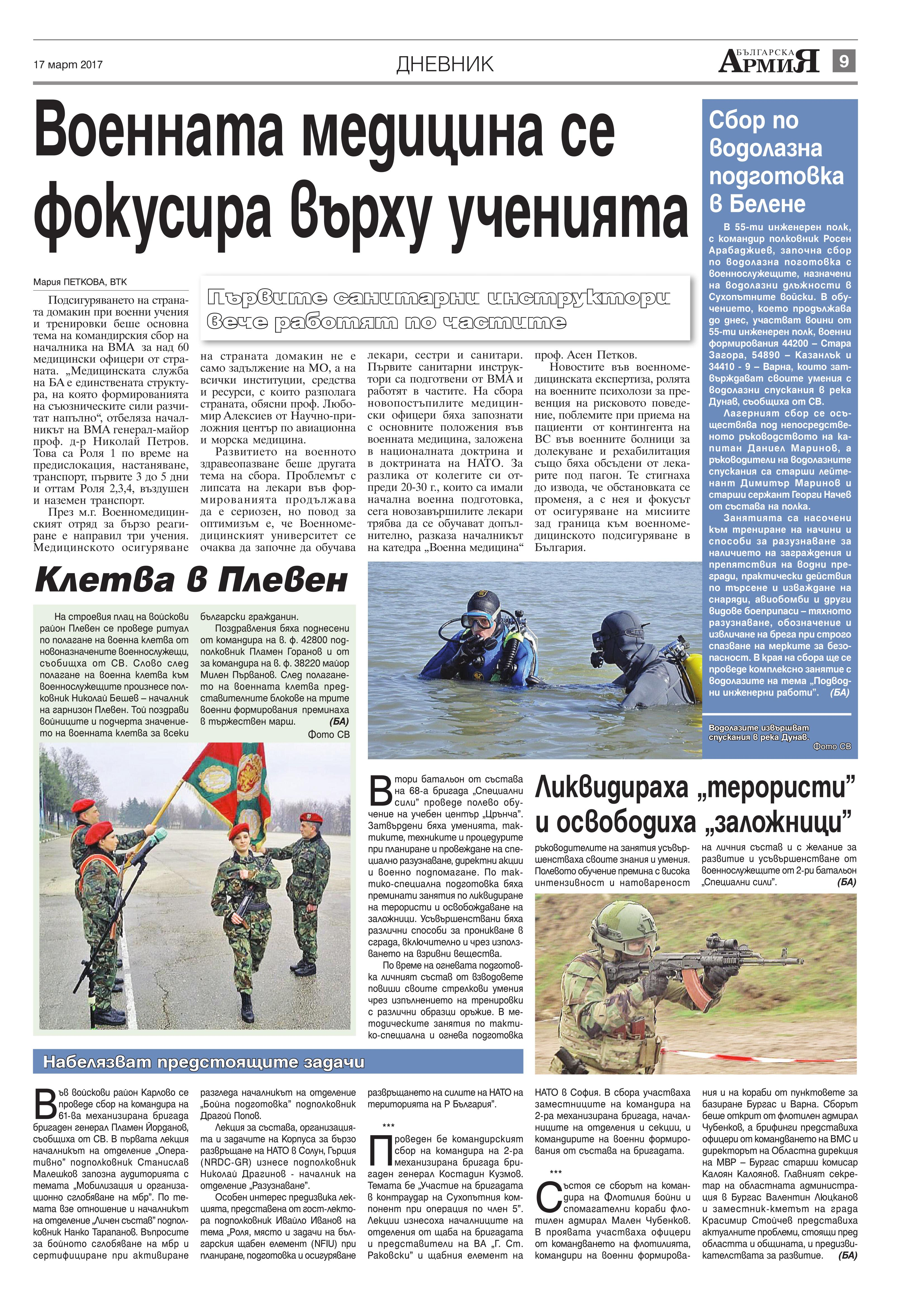 https://www.armymedia.bg/wp-content/uploads/2015/06/09.page1_-17.jpg