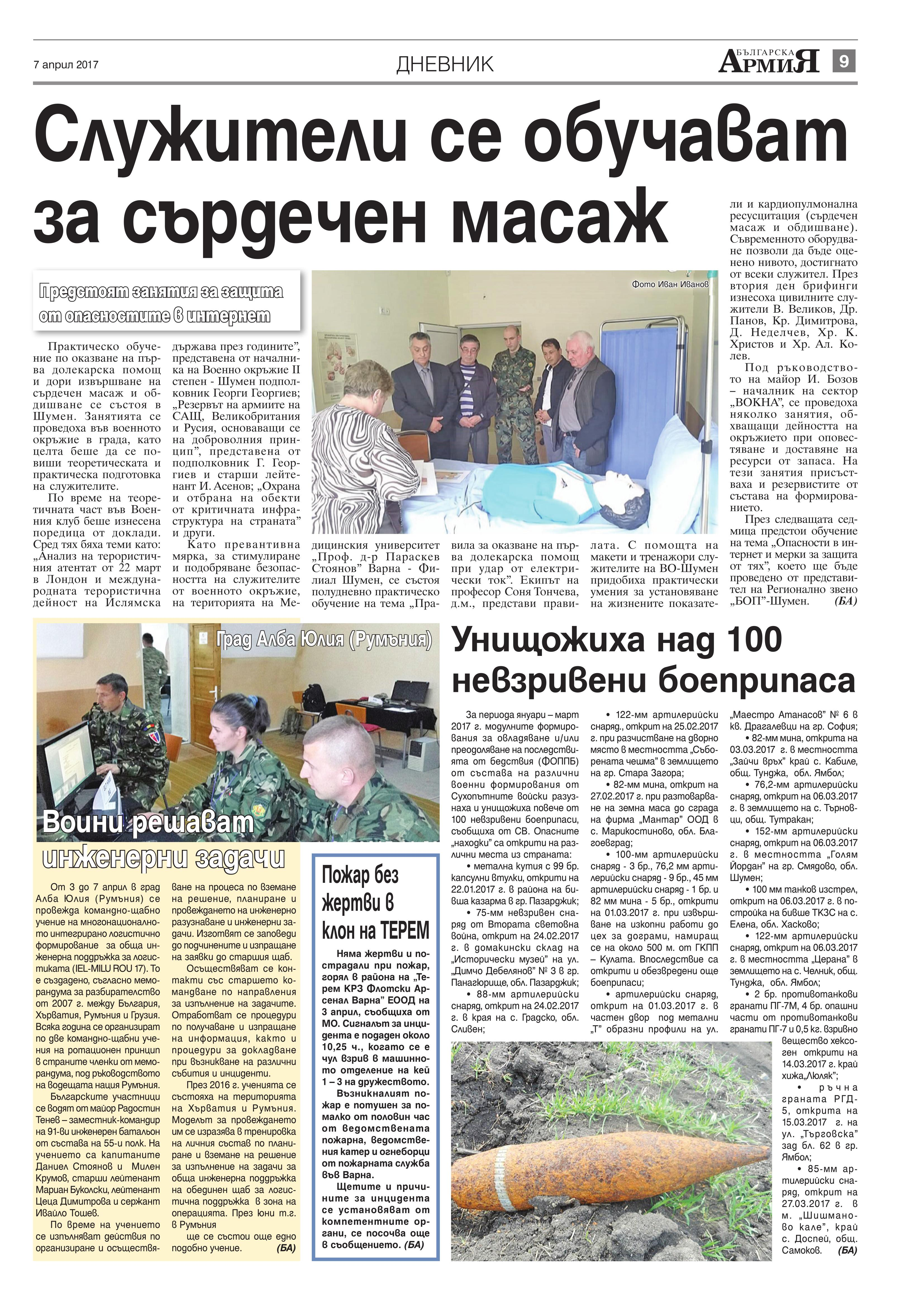 https://www.armymedia.bg/wp-content/uploads/2015/06/09.page1_-18.jpg