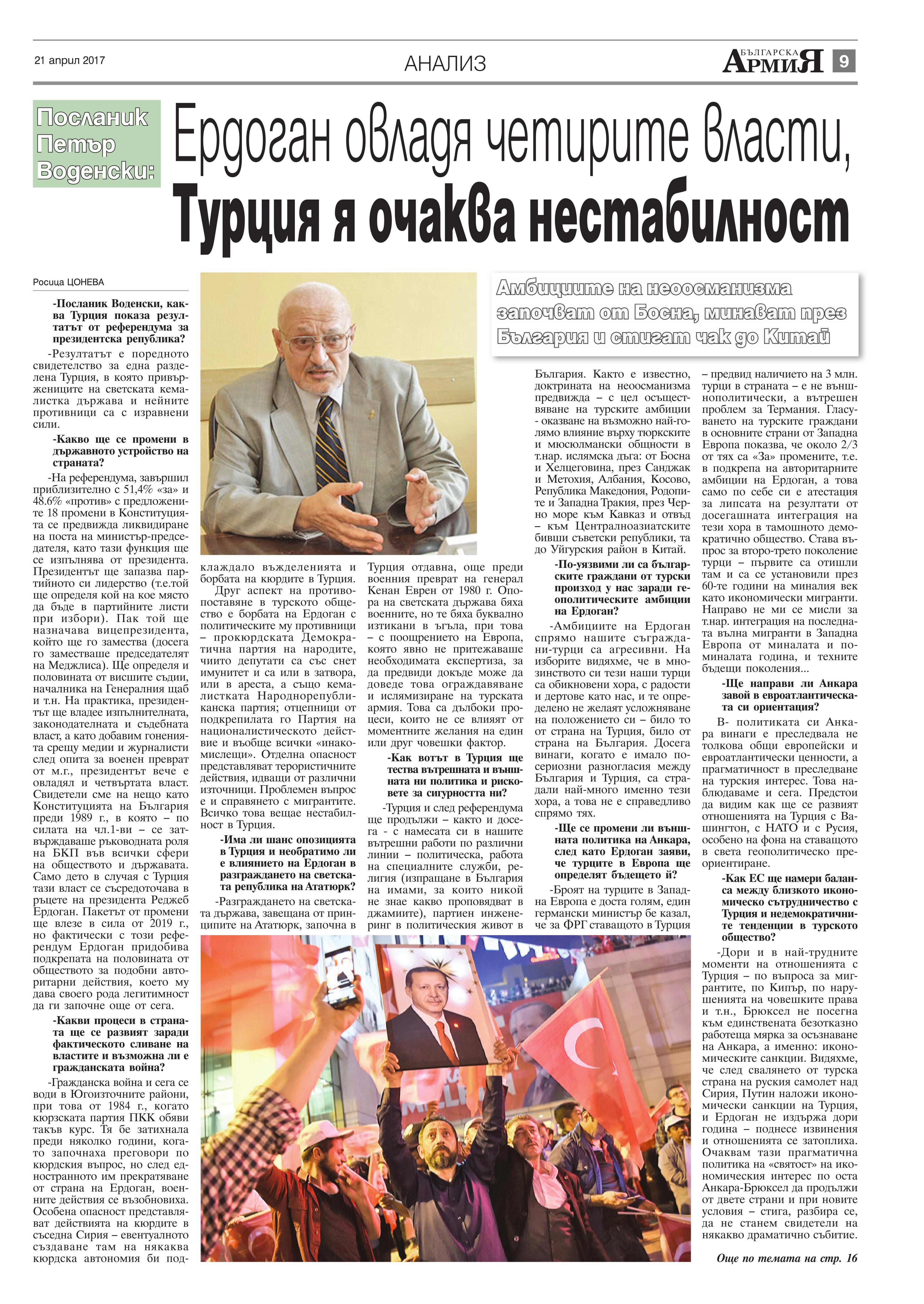 https://www.armymedia.bg/wp-content/uploads/2015/06/09.page1_-19.jpg