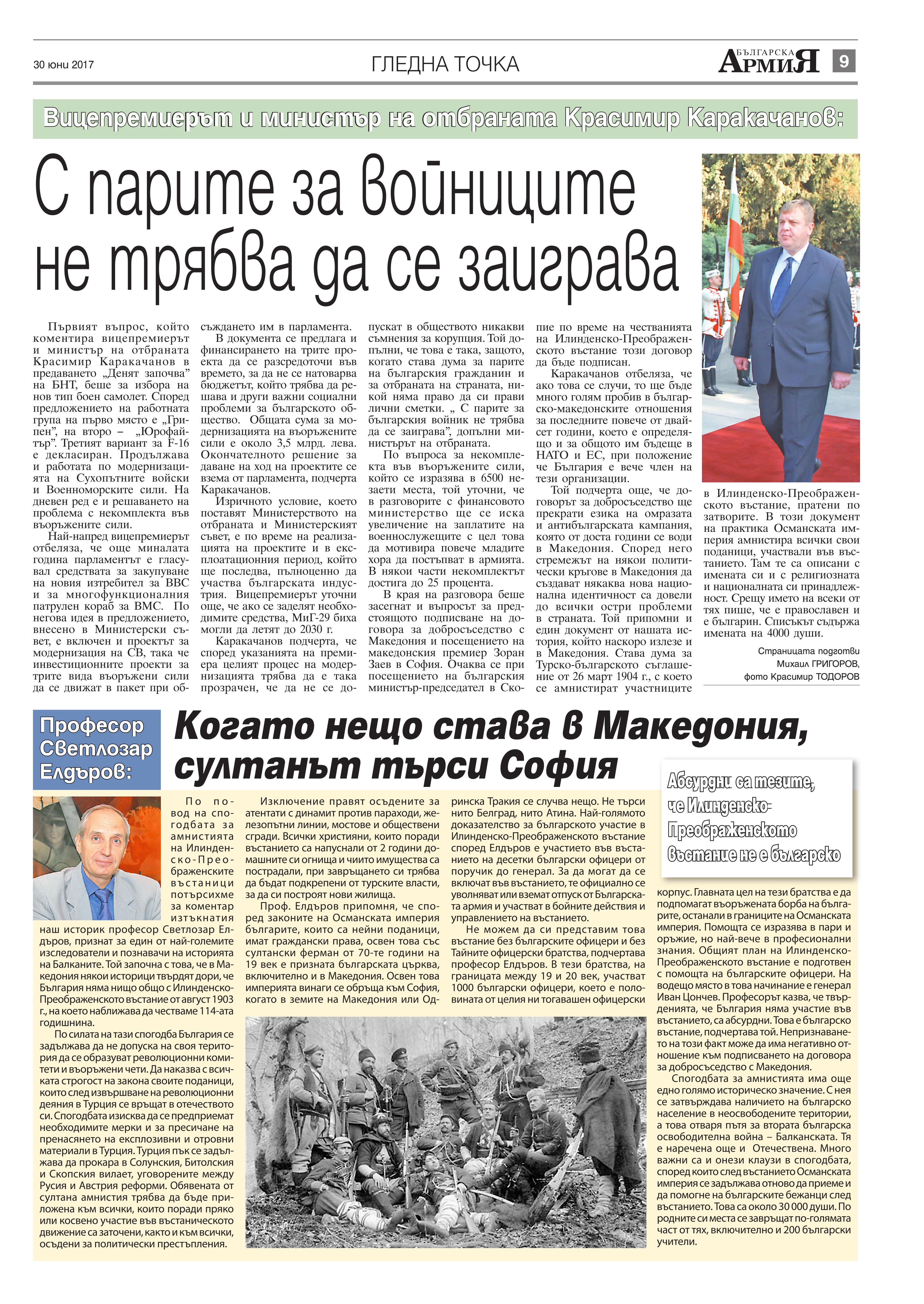 https://www.armymedia.bg/wp-content/uploads/2015/06/09.page1_-23.jpg