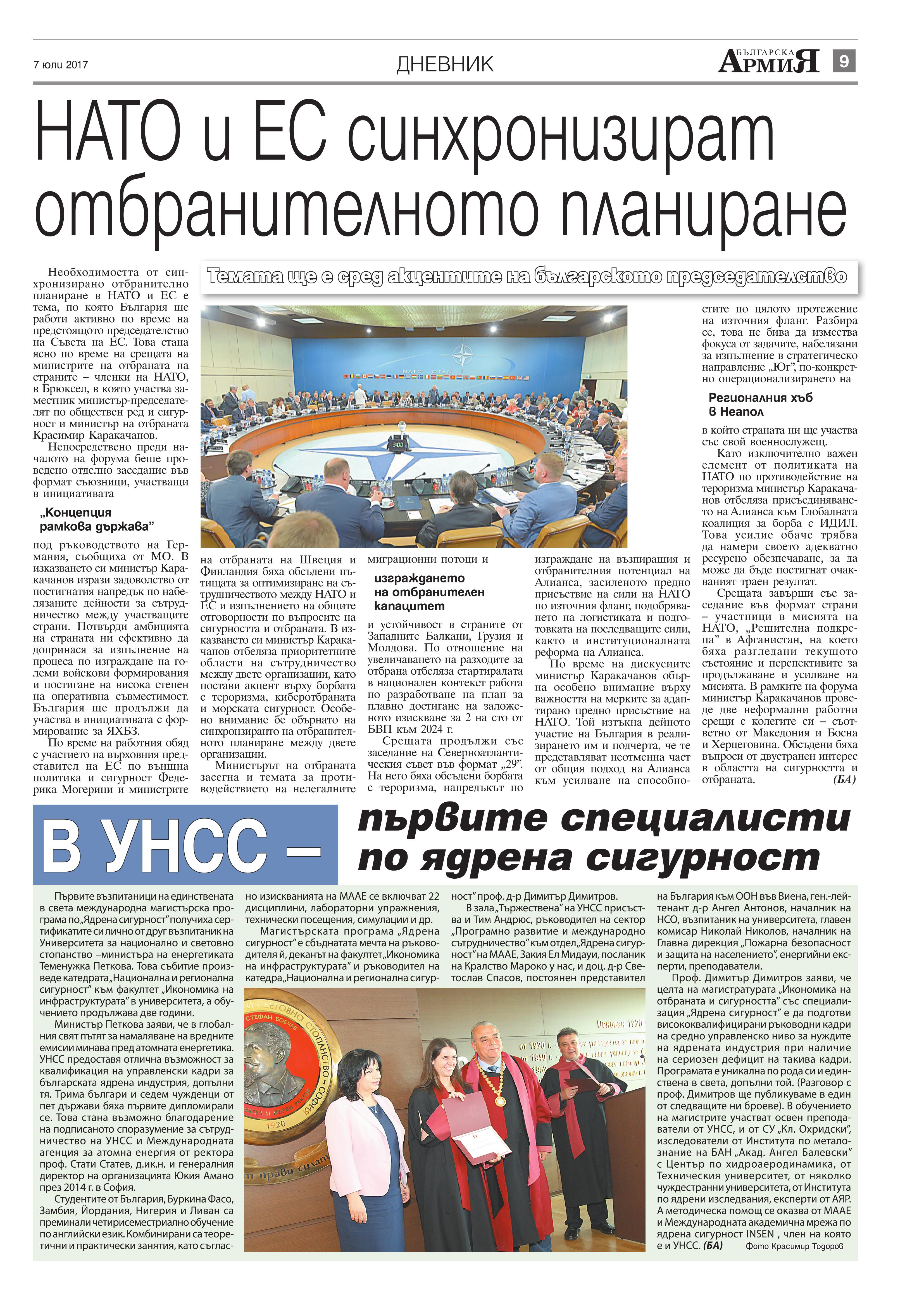 https://www.armymedia.bg/wp-content/uploads/2015/06/09.page1_-24.jpg