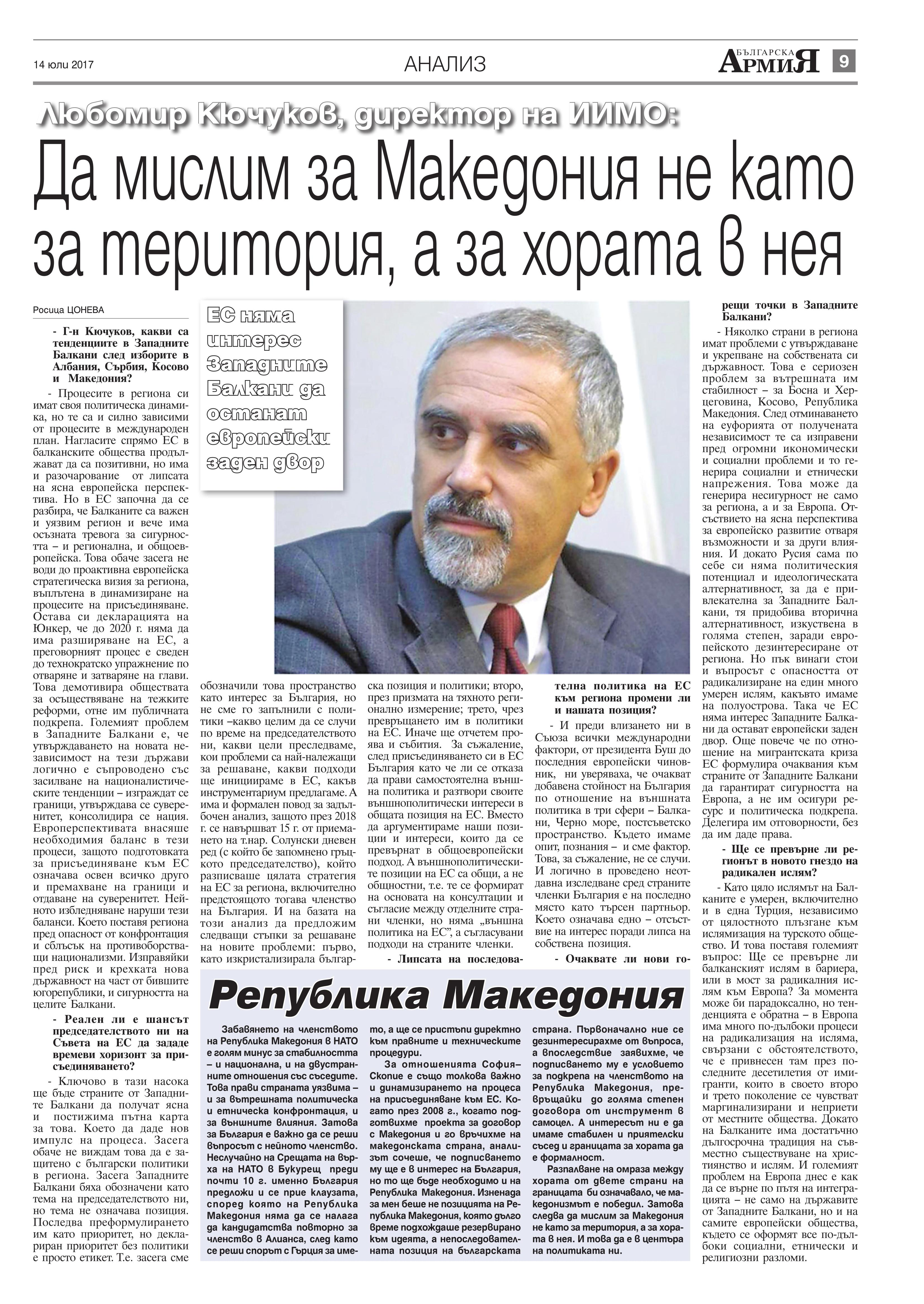 https://www.armymedia.bg/wp-content/uploads/2015/06/09.page1_-25.jpg