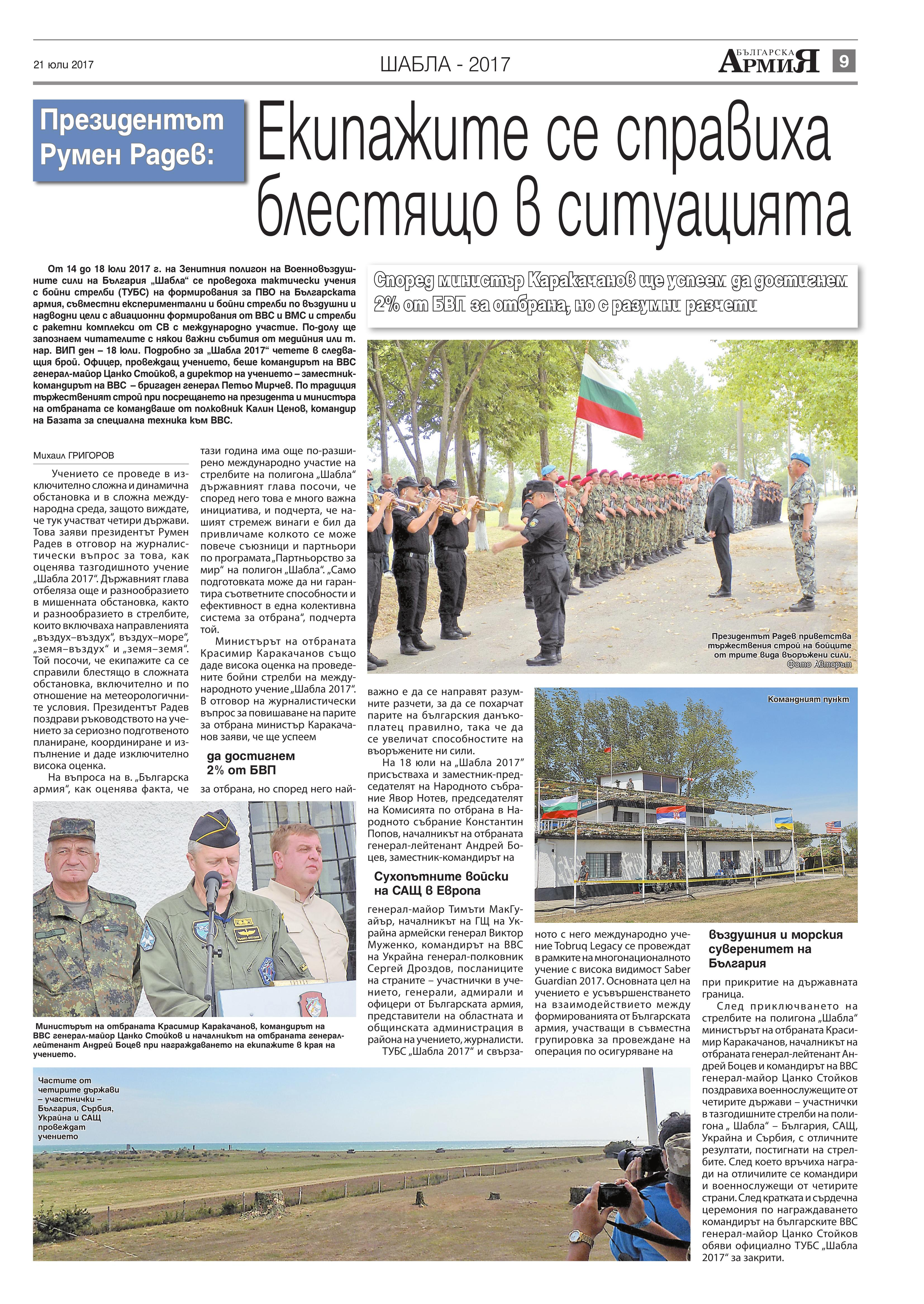 https://www.armymedia.bg/wp-content/uploads/2015/06/09.page1_-26.jpg